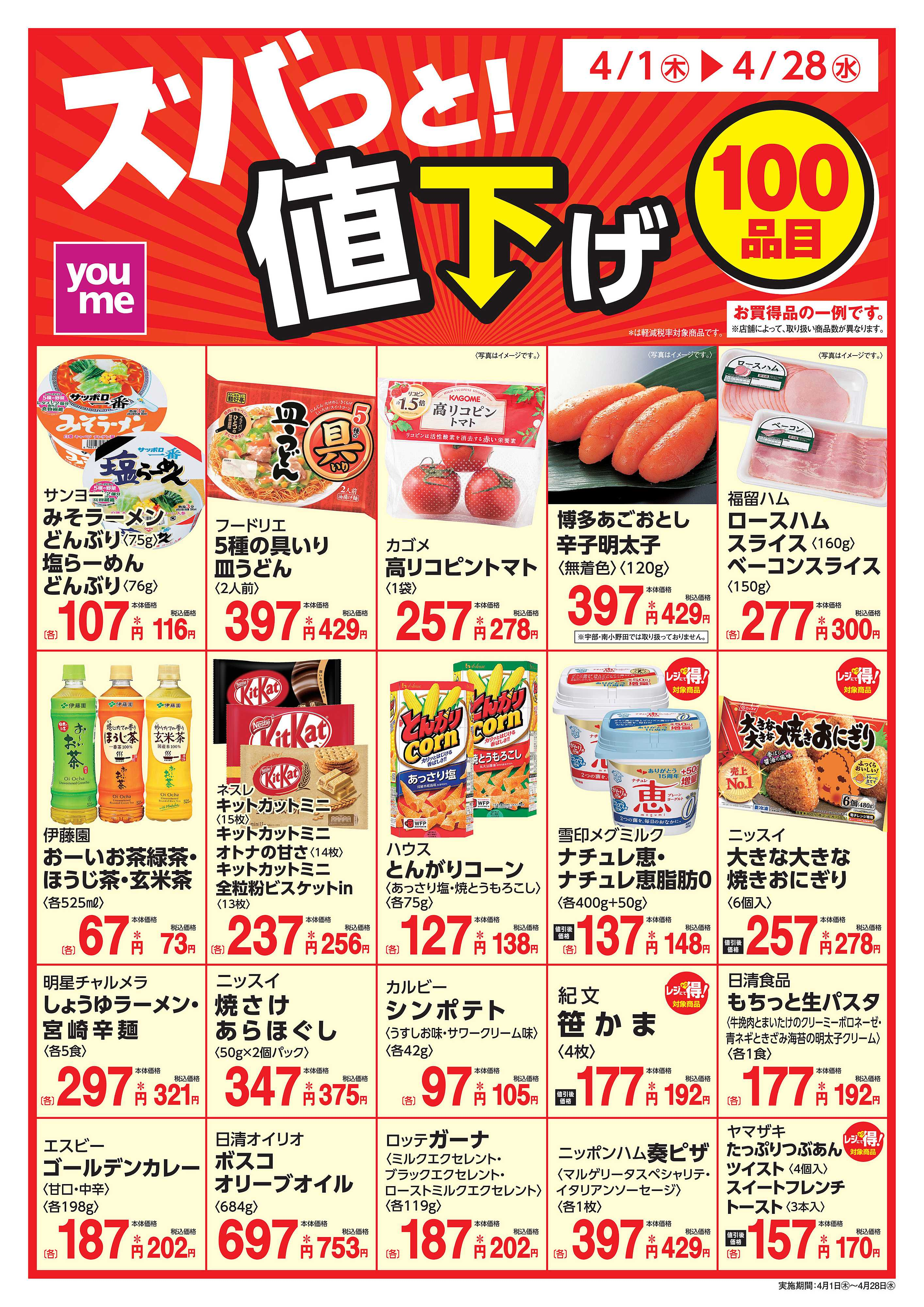 ゆめマート 4/1~4/28 ズバっと!値下げ