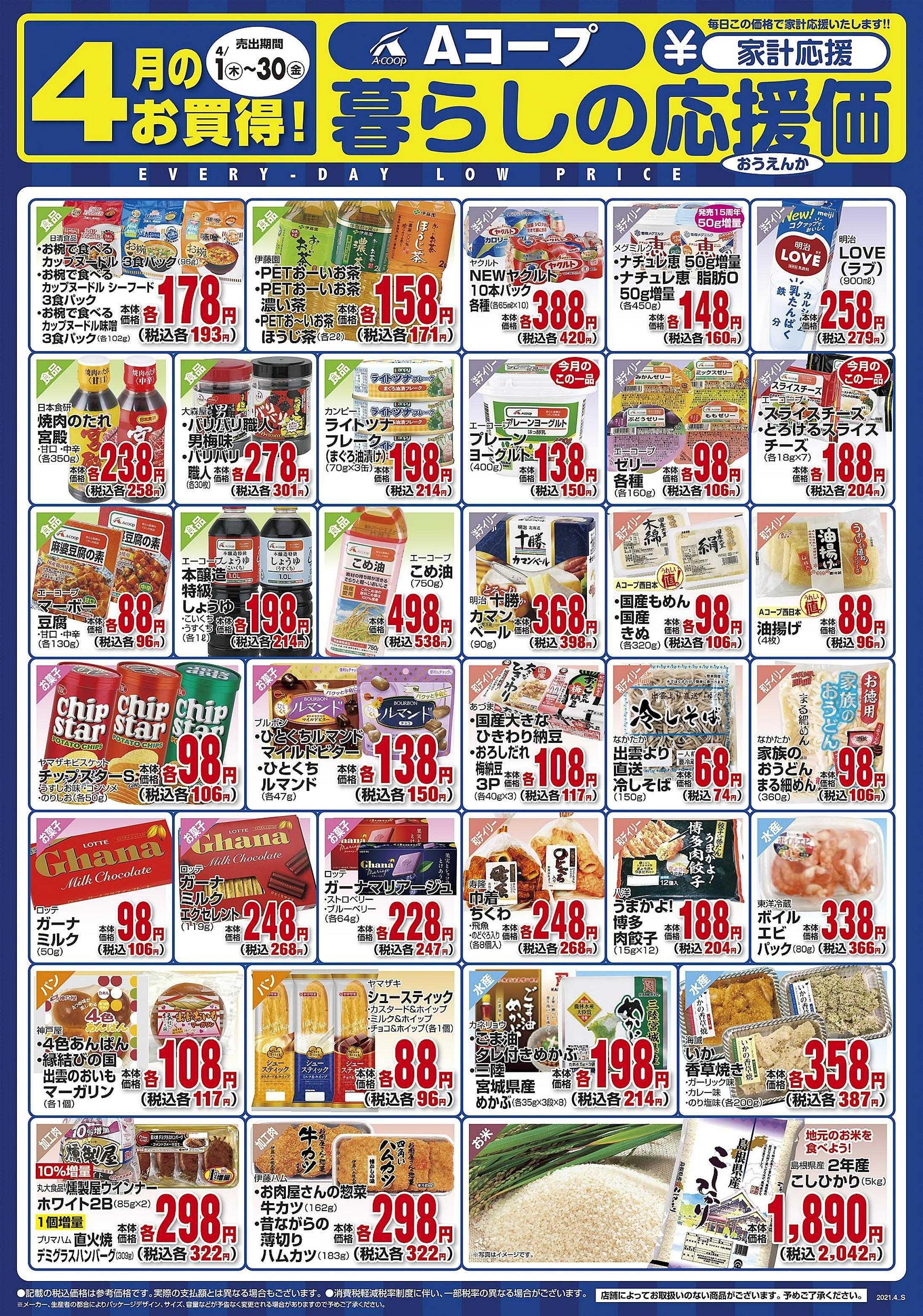 Aコープ西日本 4月の暮らしの応援価