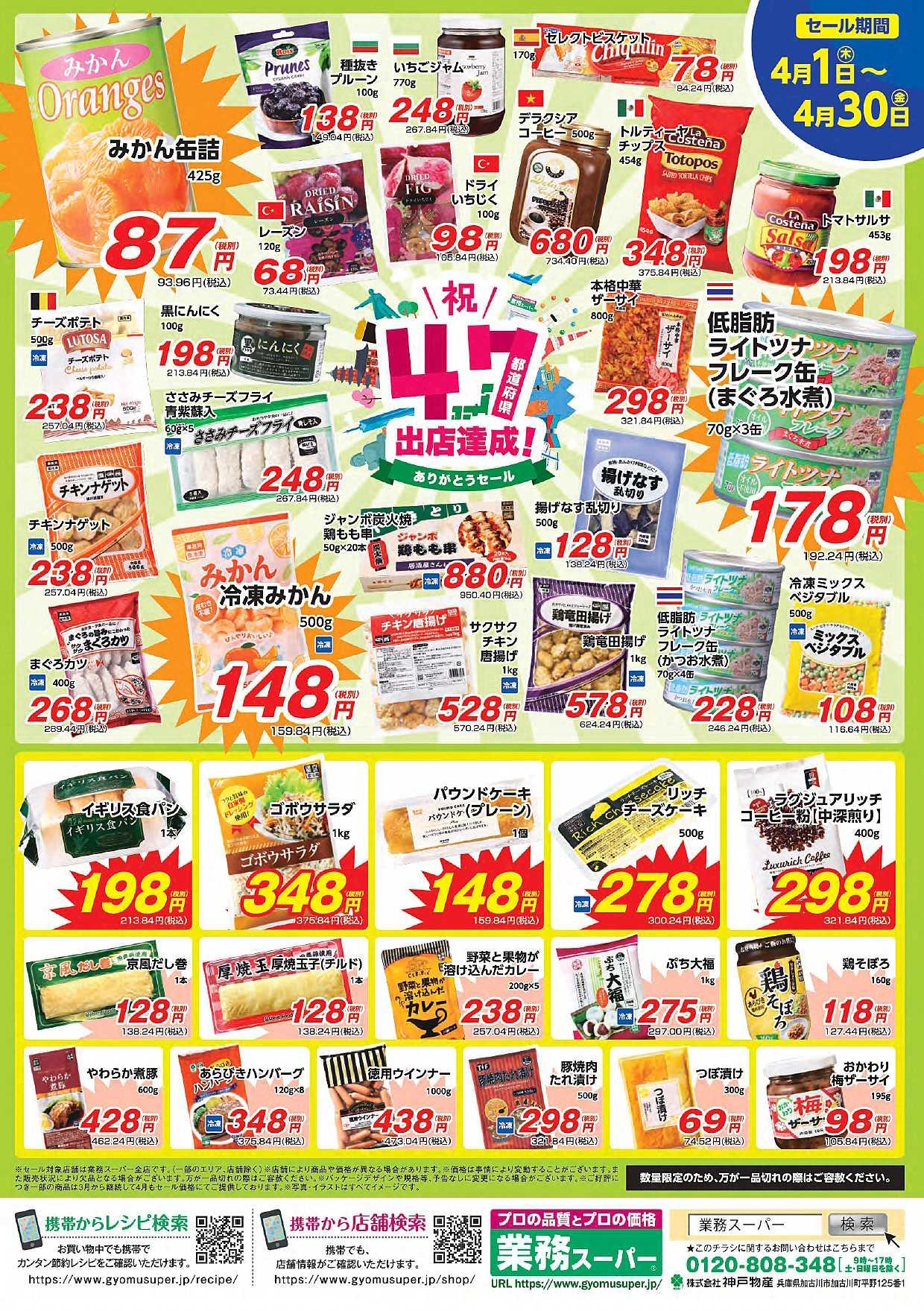 業務スーパー 祝47都道府県出店達成! ありがとうセール