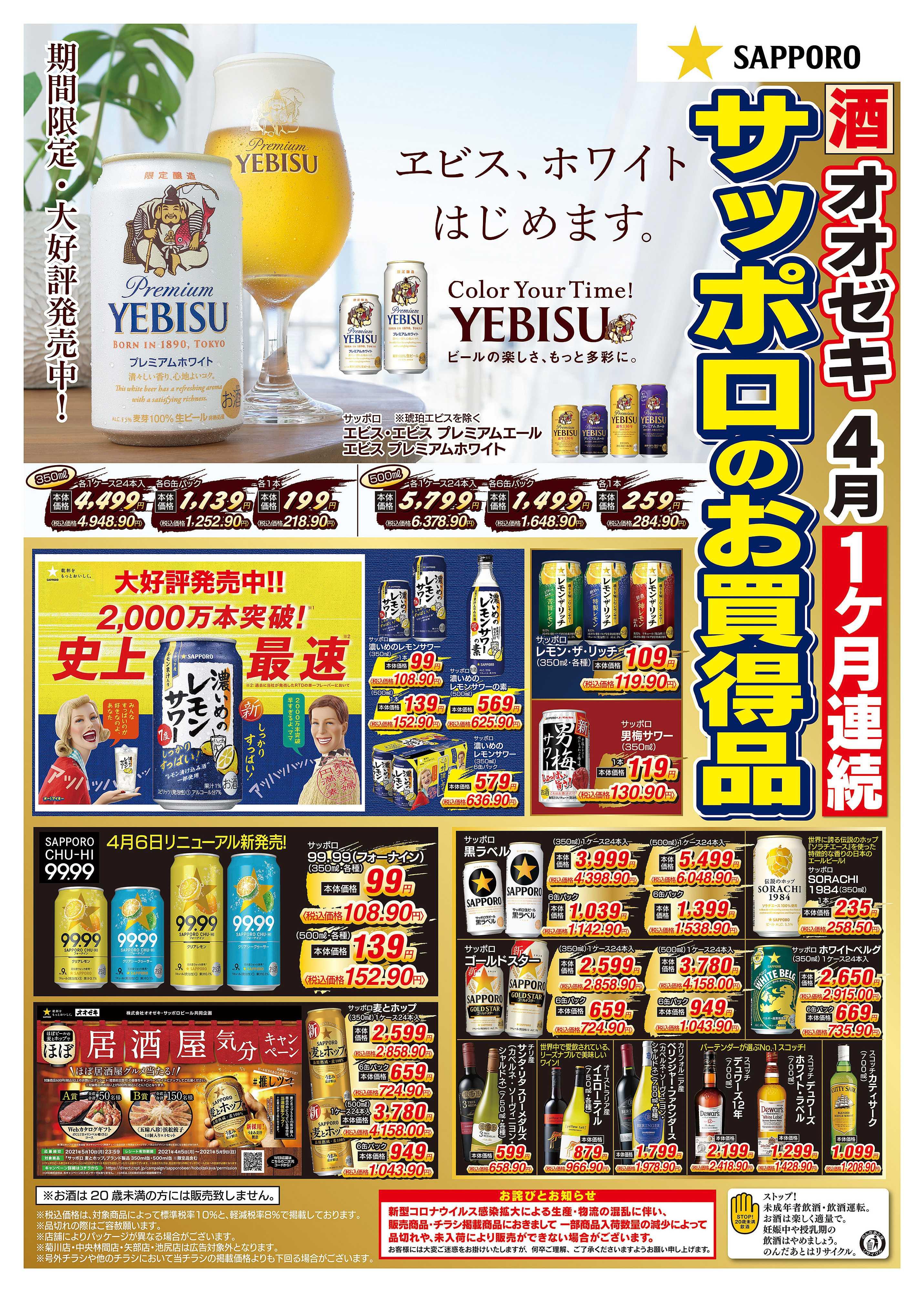 オオゼキ 4月 1ヶ月連続 酒 サッポロのお買得品