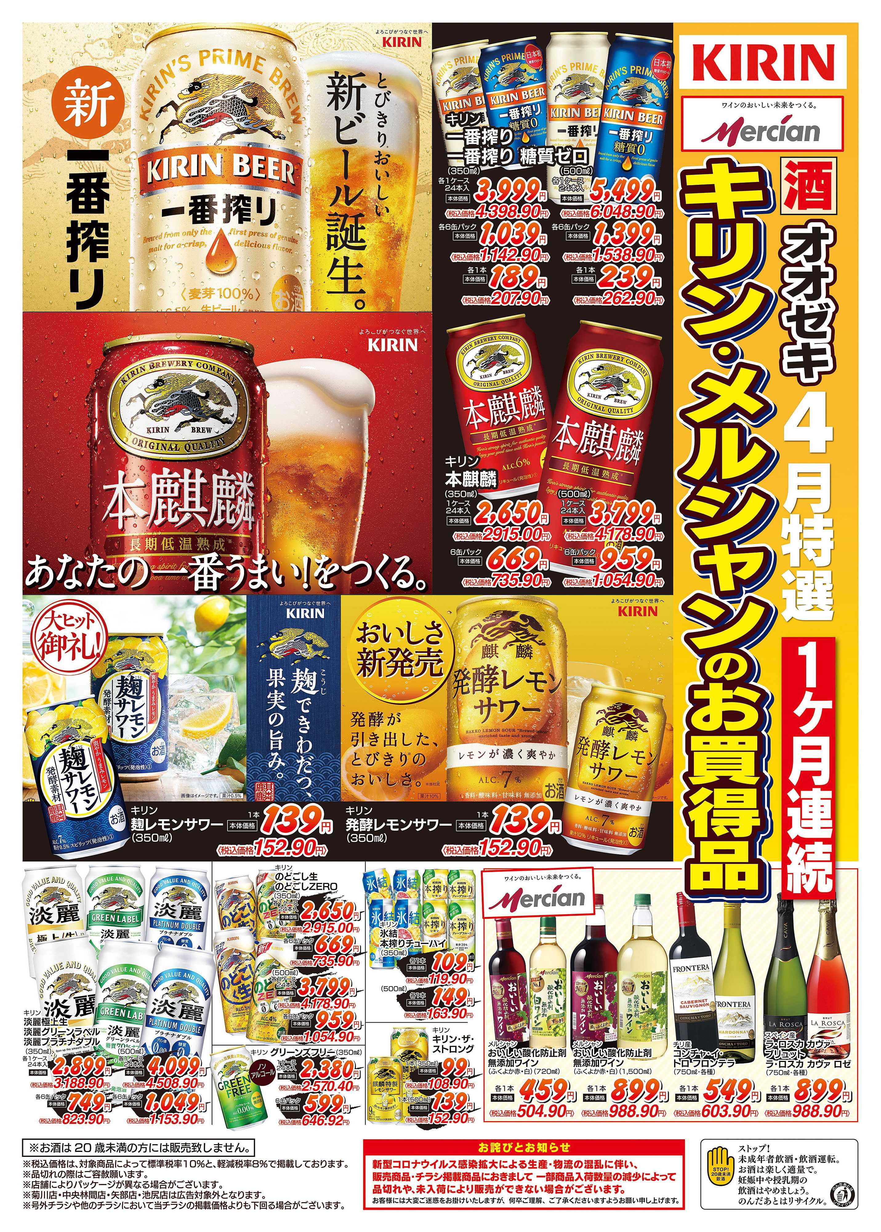 オオゼキ 4月特選 1ヶ月連続 酒 キリン・メルシャンのお買得品