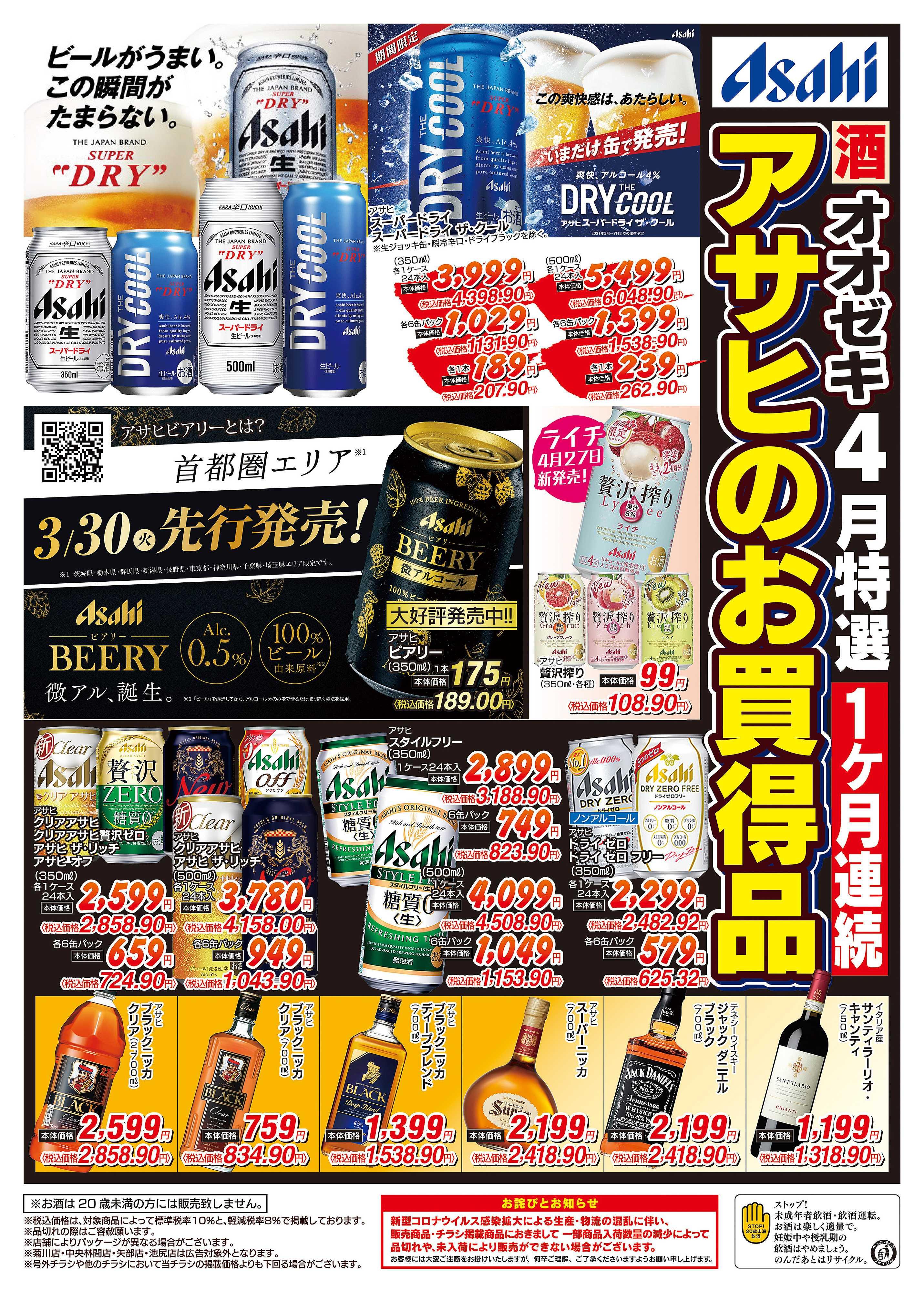 オオゼキ 4月特選 1ヶ月連続 酒 アサヒのお買得品