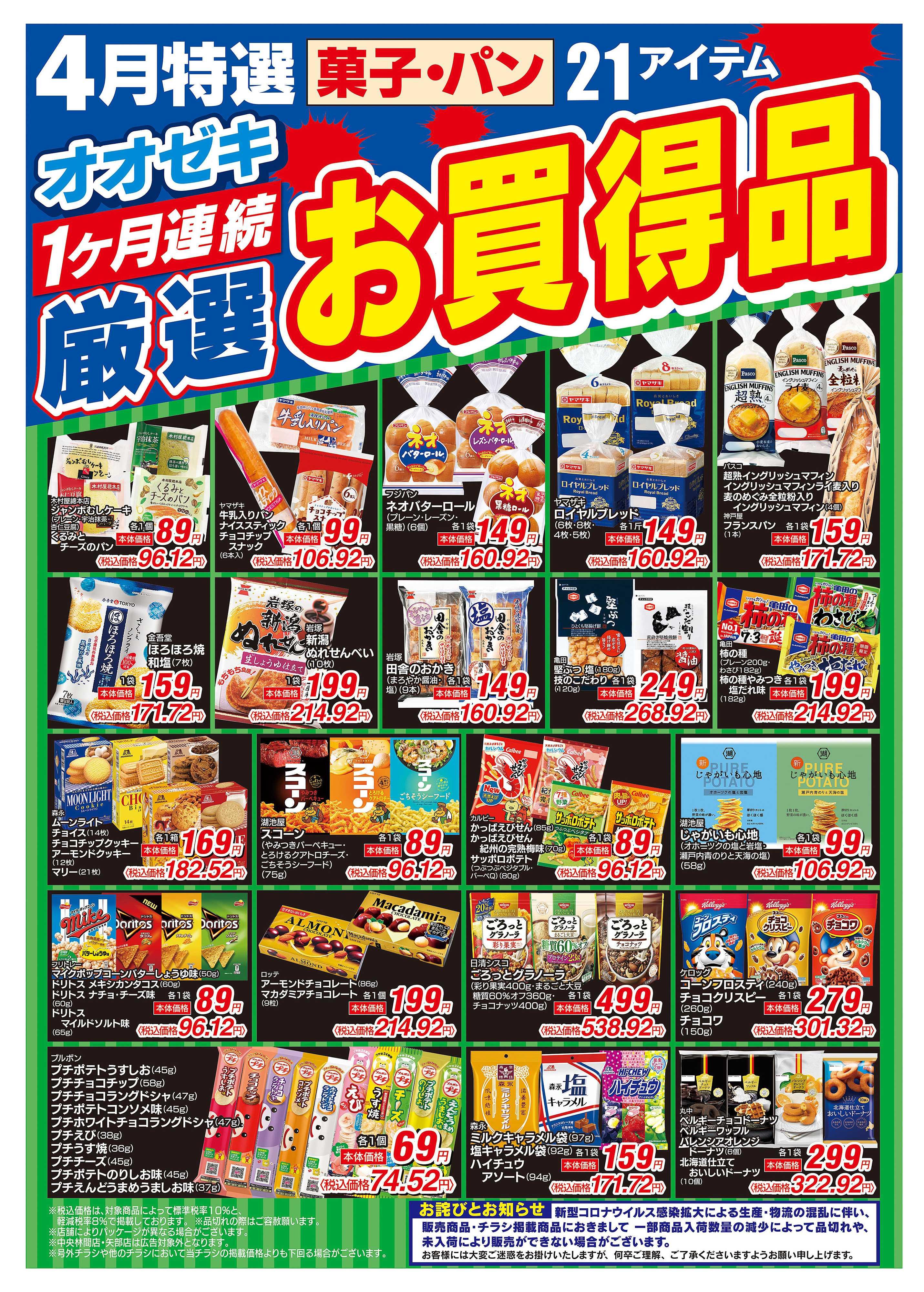 オオゼキ 4月特選菓子・パン 1ヶ月連続厳選お買得品