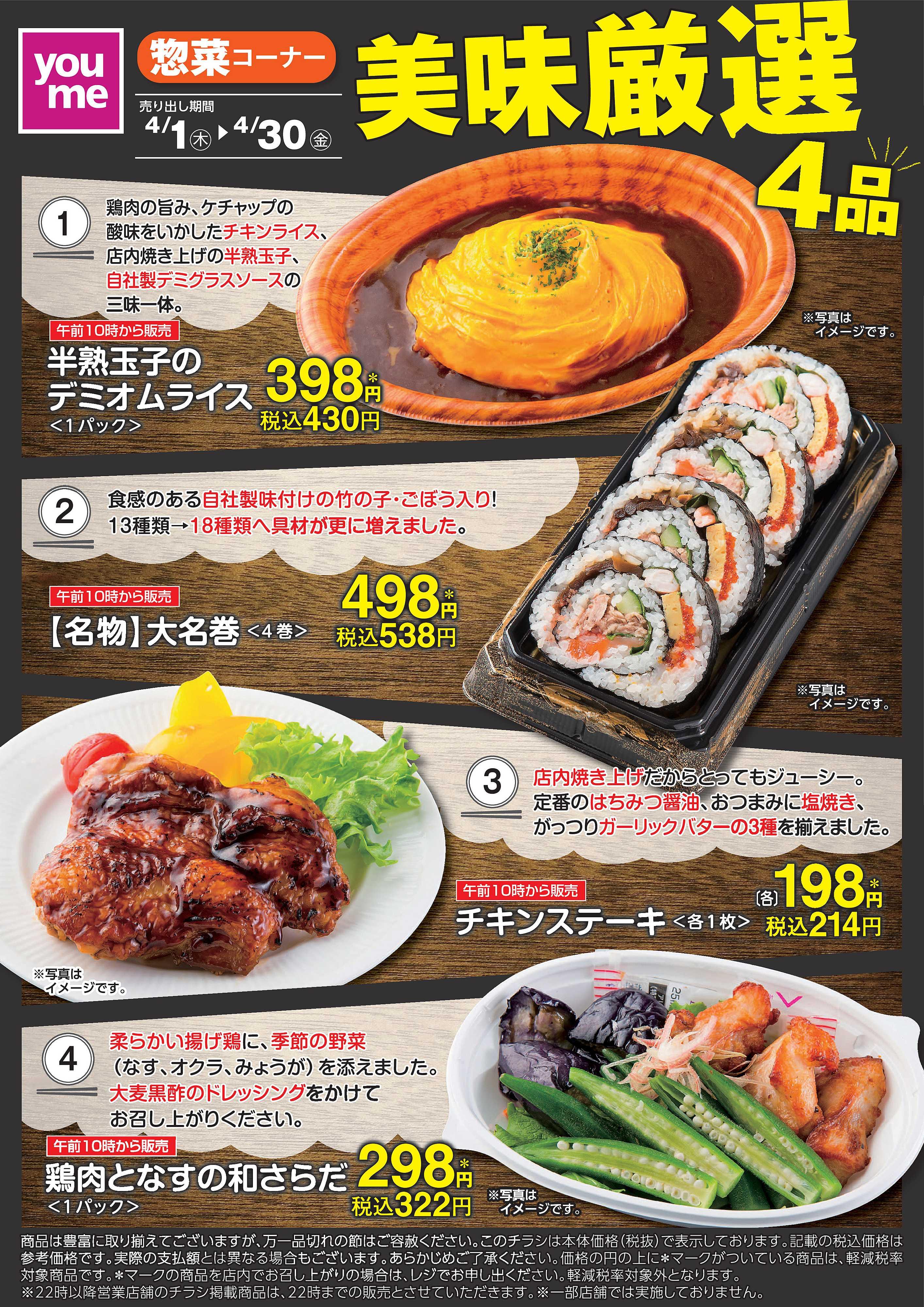 ゆめマート 惣菜コーナー美味厳選4品