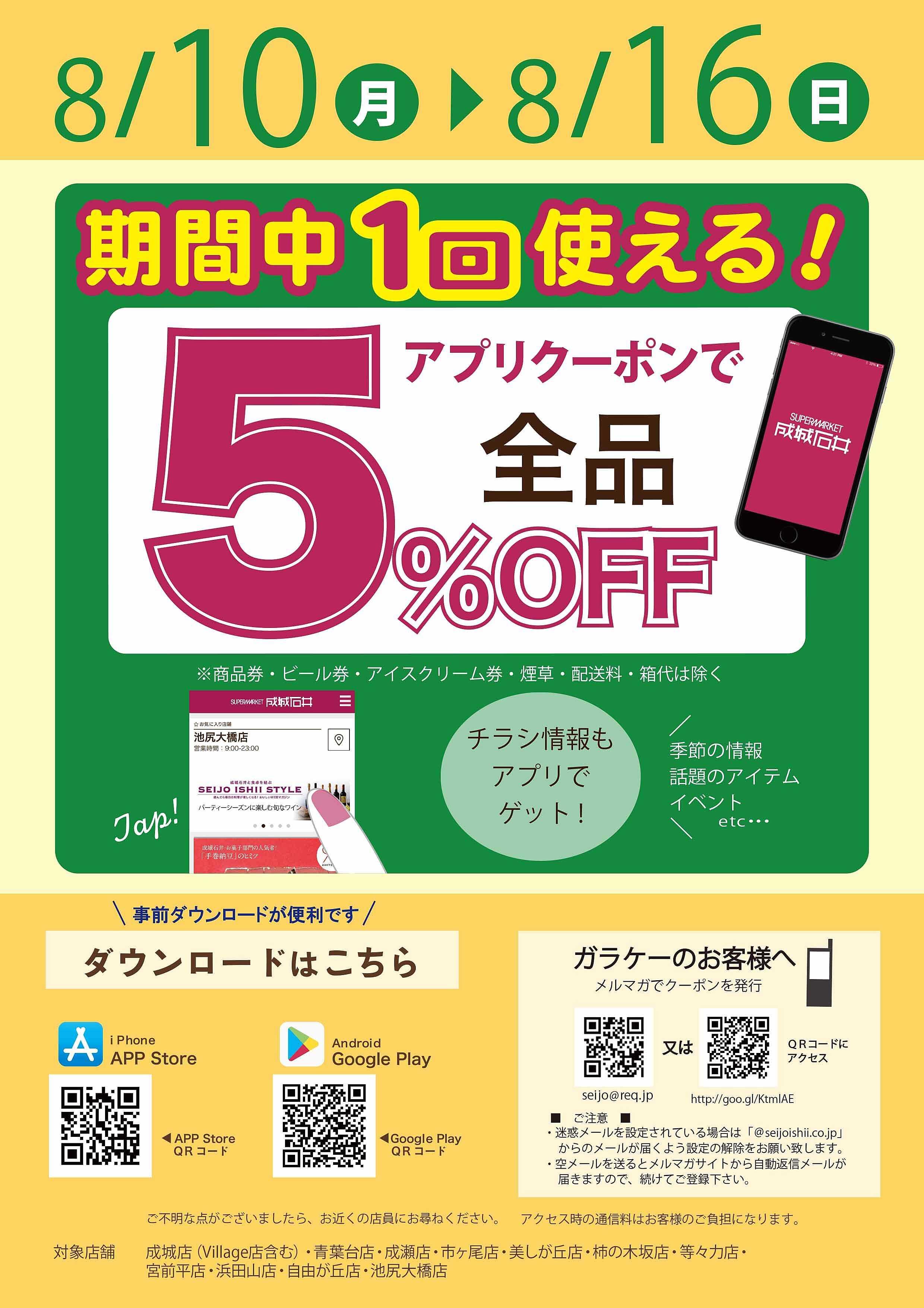 成城石井 店舗限定★5%OFFアプリクーポン配信!(8/10~8/16)