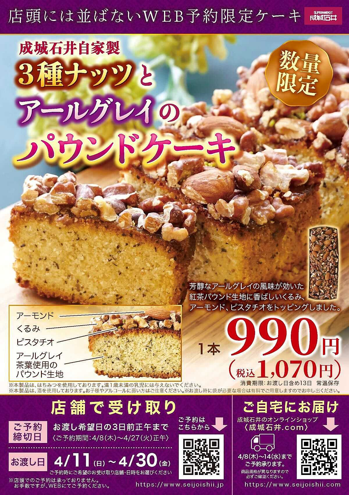 成城石井 【WEB予約限定】『3種ナッツとアールグレイのパウンドケーキ』ご予約承り中!