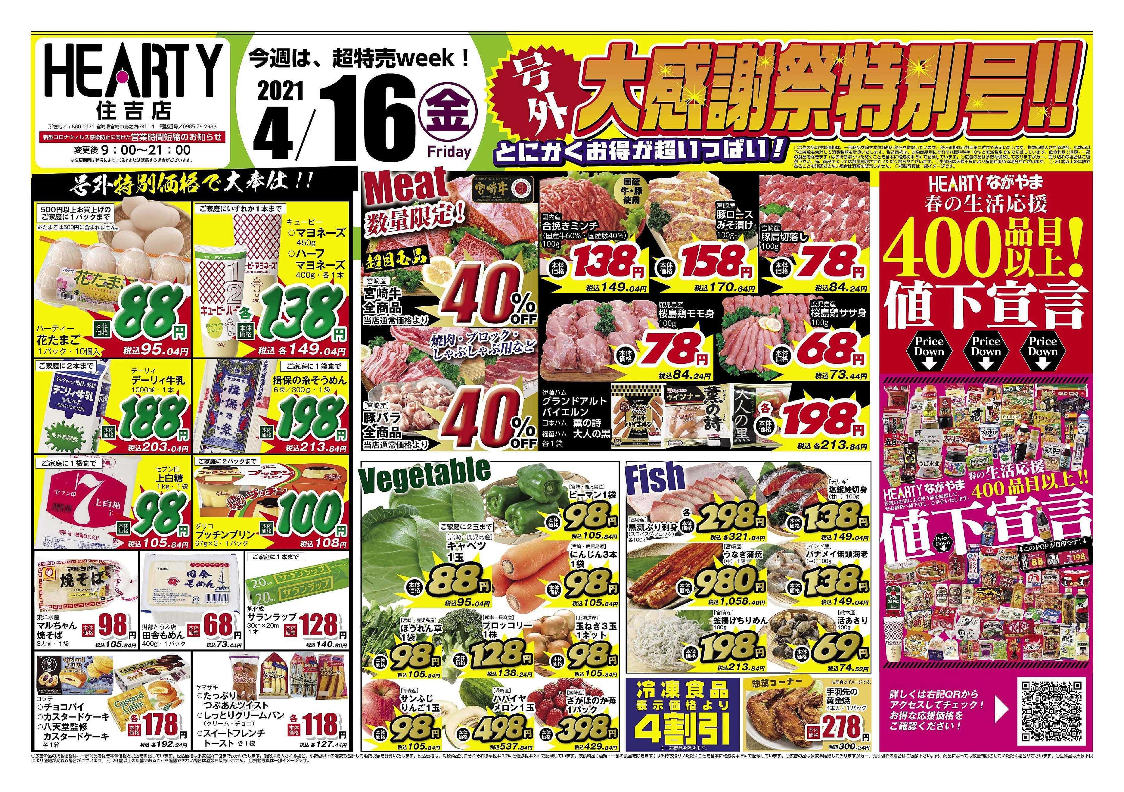ハーティーながやま 4/16-4/19 大感謝祭特別号