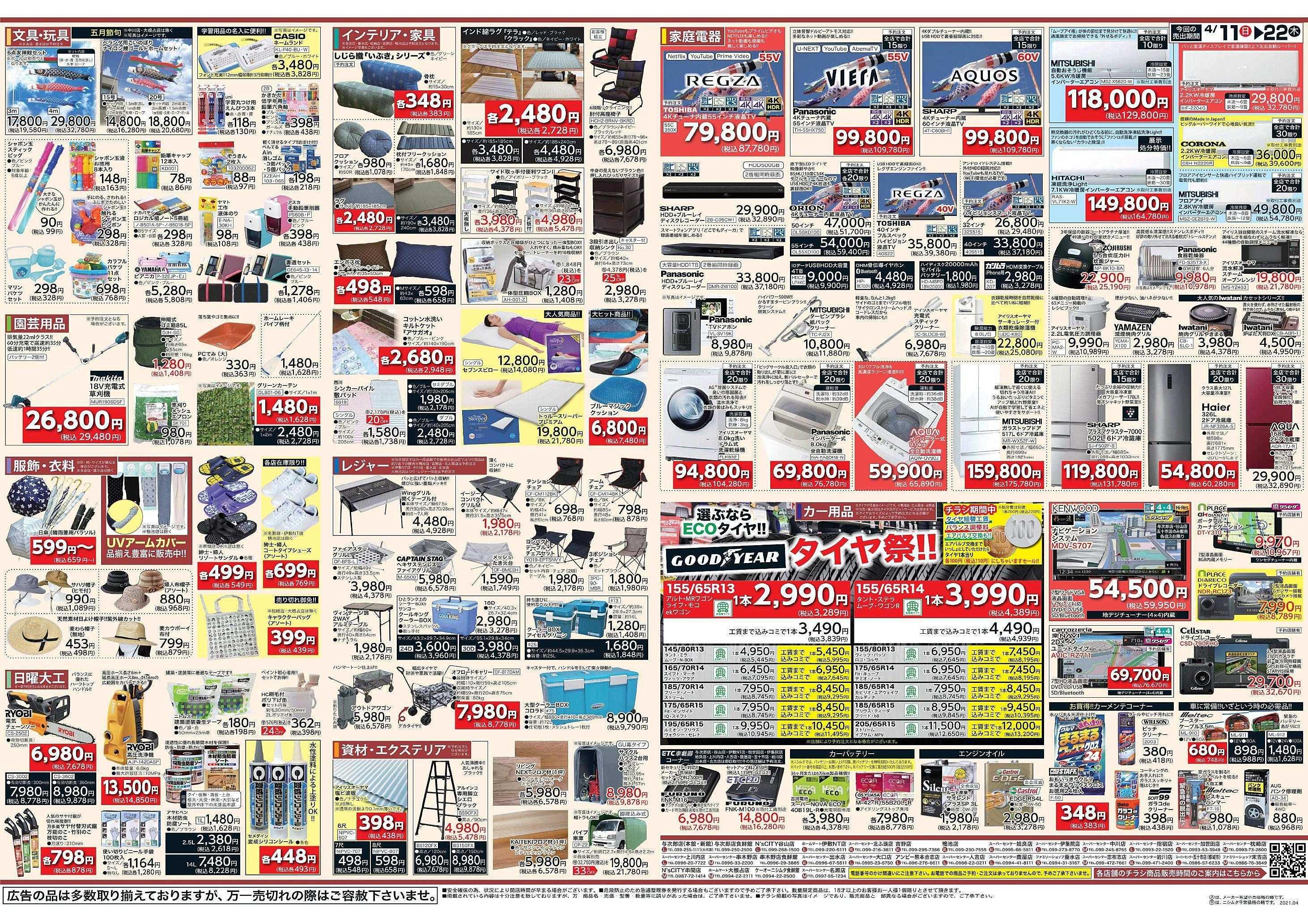 ファミリーショップニシムタ HCお買い得品!