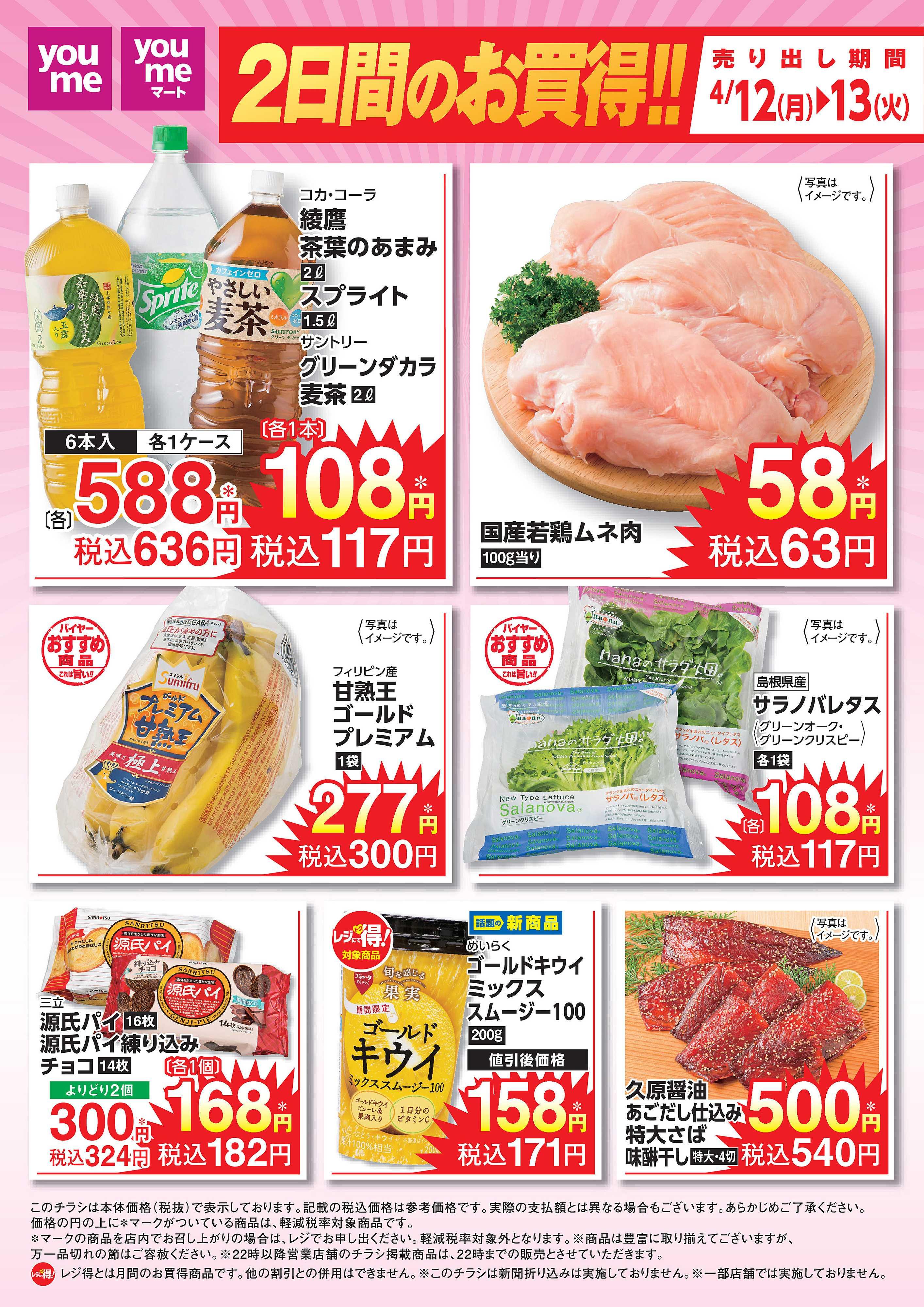 ゆめマート 4/12~4/13 2日間のお買得