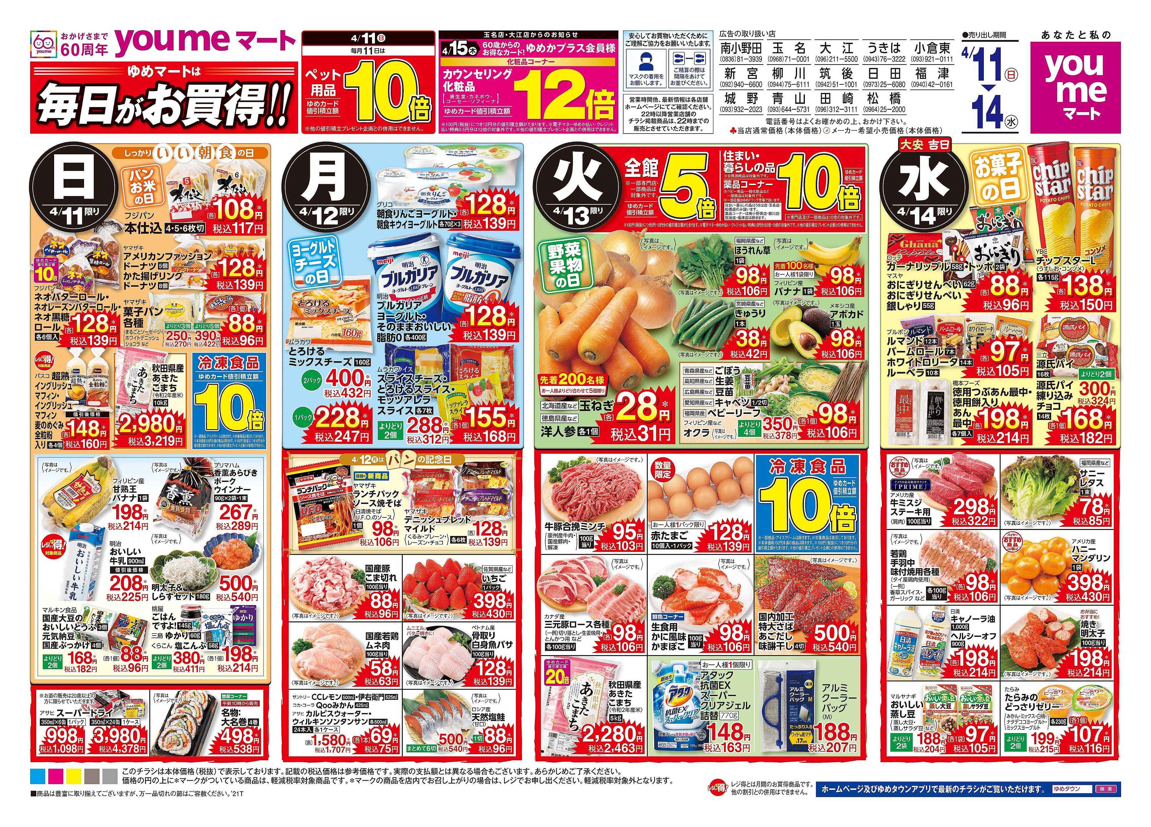 ゆめマート 4/11(日)-4/14(水)