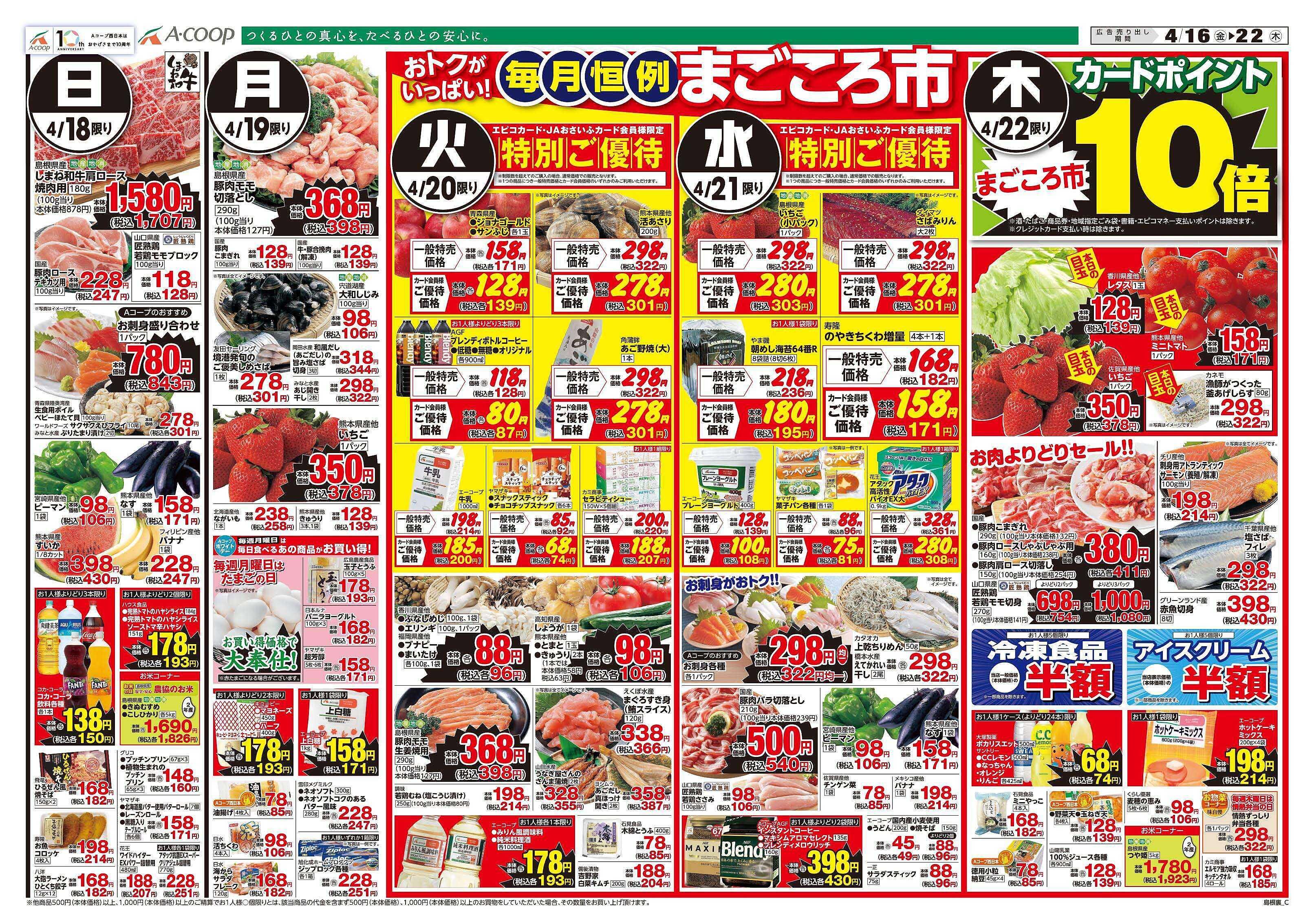 Aコープ西日本 4/16(金)~4/22(木)