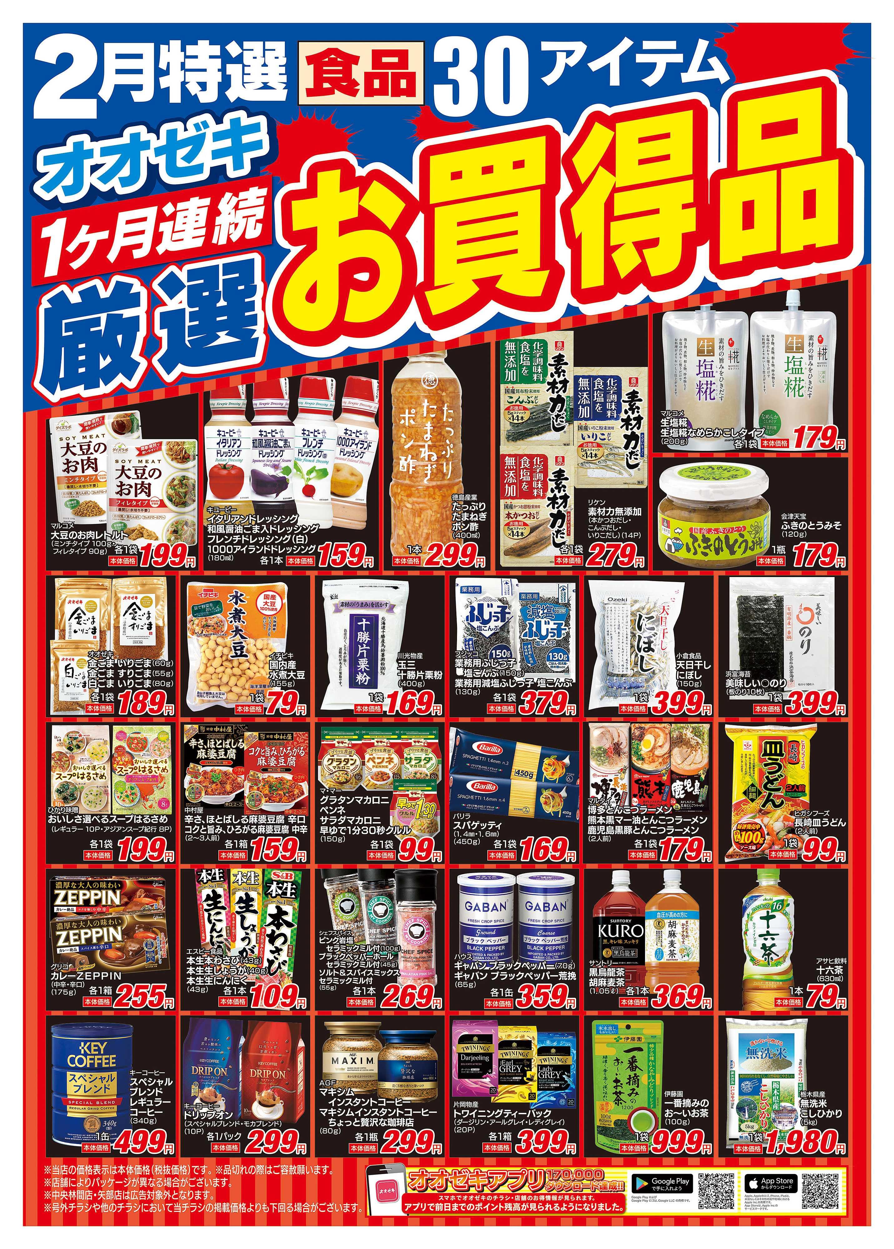 オオゼキ 2月特選食品 1ヶ月連続厳選お買得品