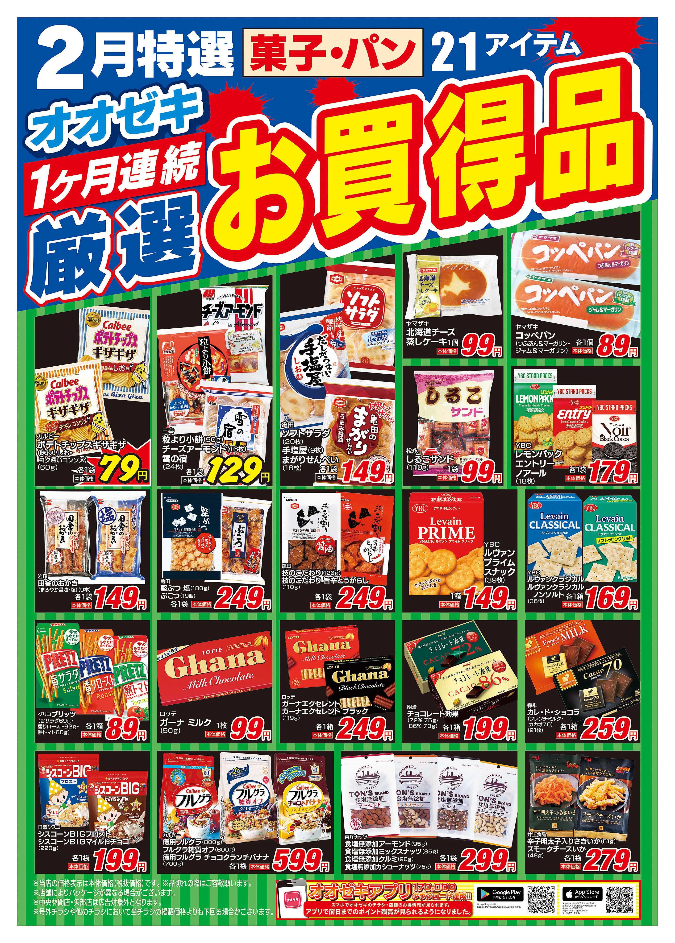 オオゼキ 2月特選菓子・パン 1ヶ月連続厳選お買得品