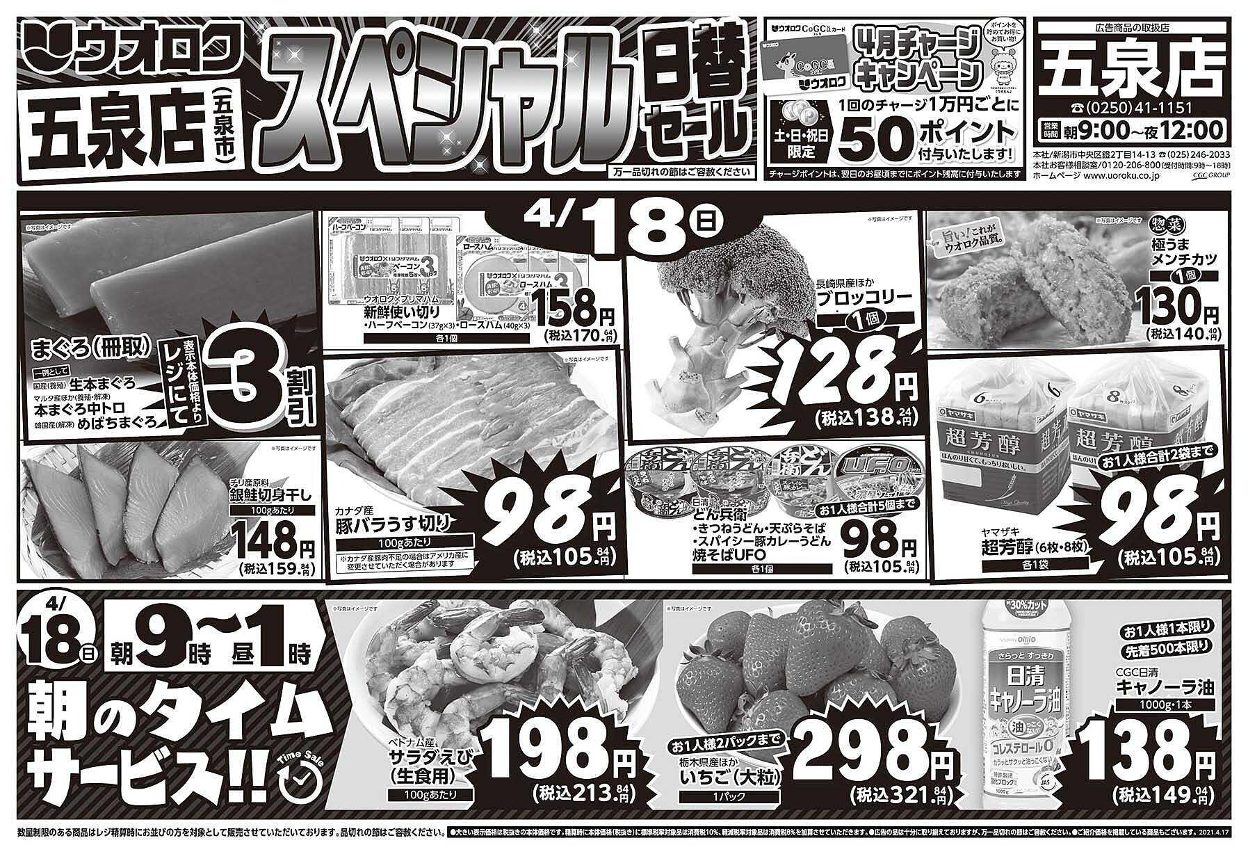 ウオロク 五泉店スペシャル日替セール