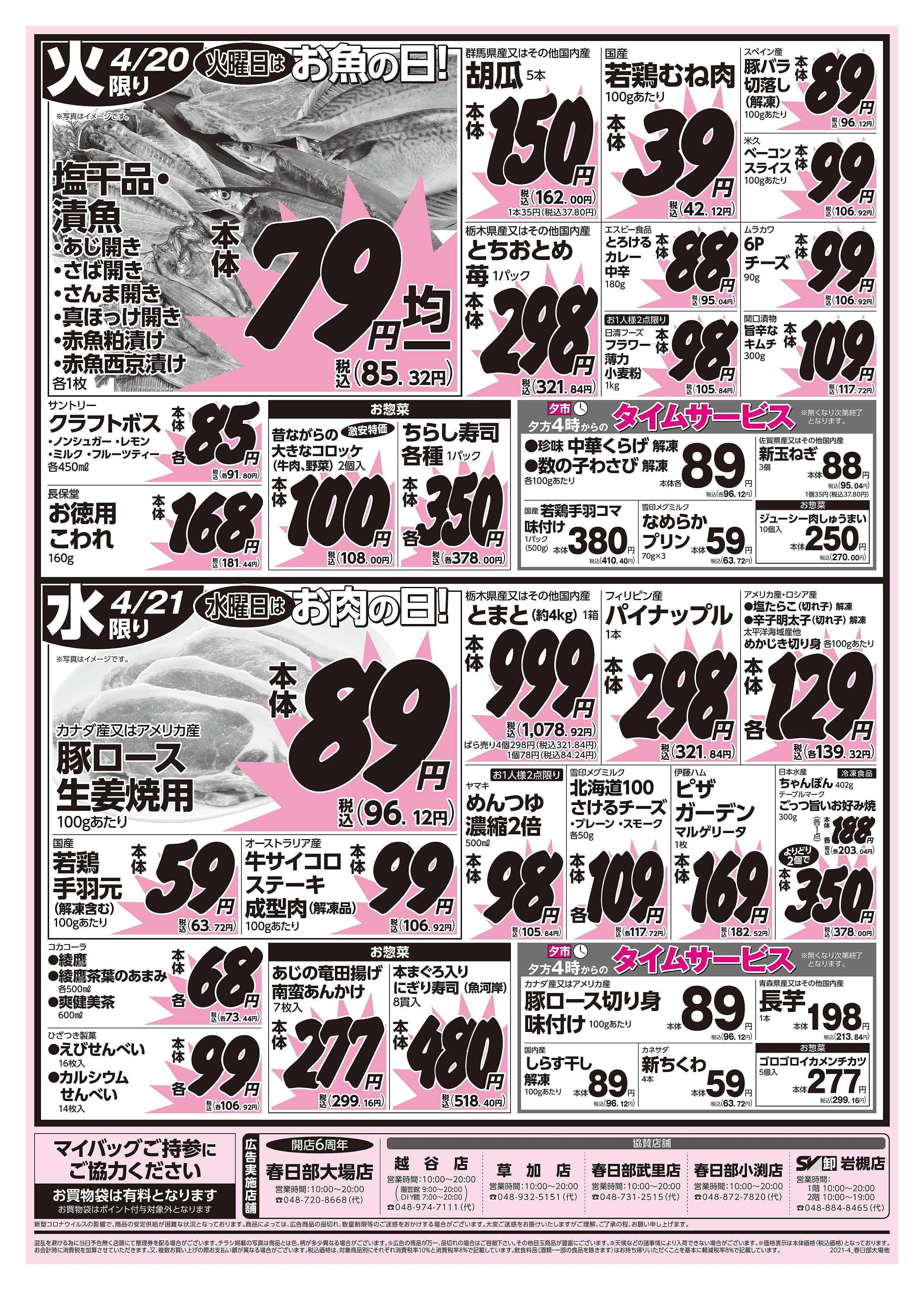 スーパーバリュー 周年祭盛況セール