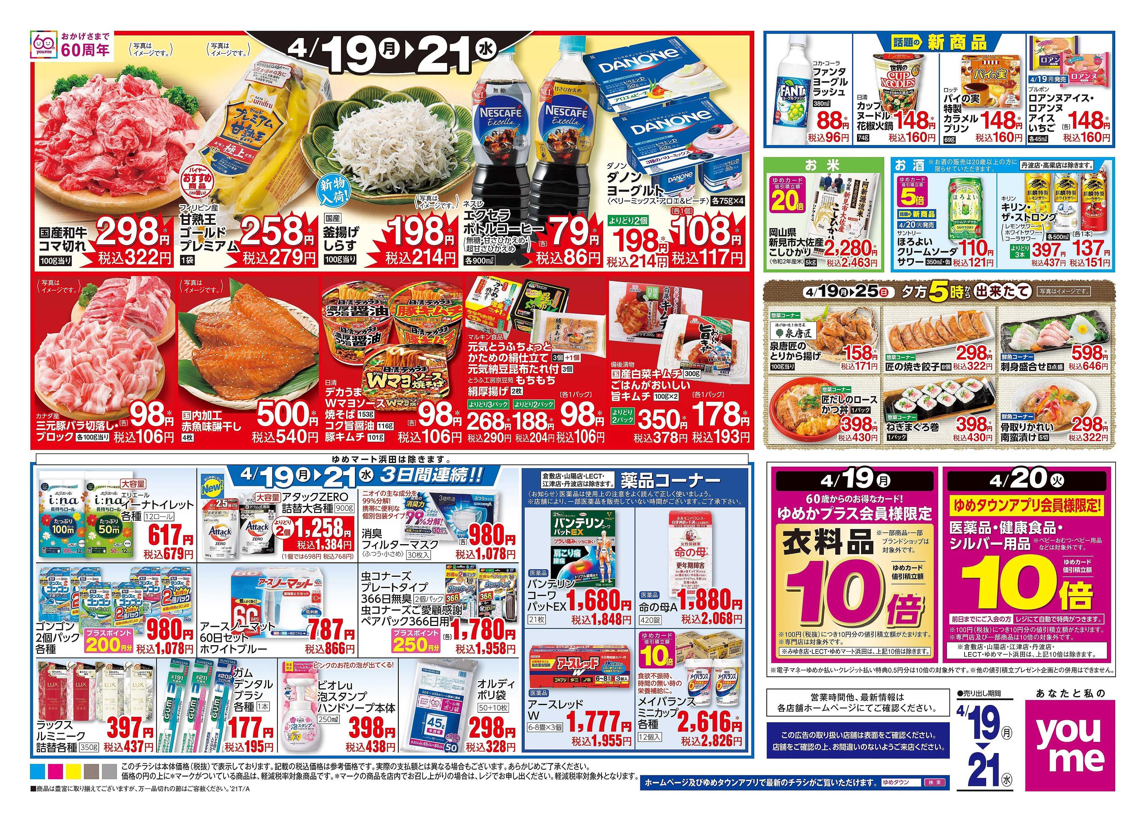 ゆめタウン 4/19(月)-4/21(水)