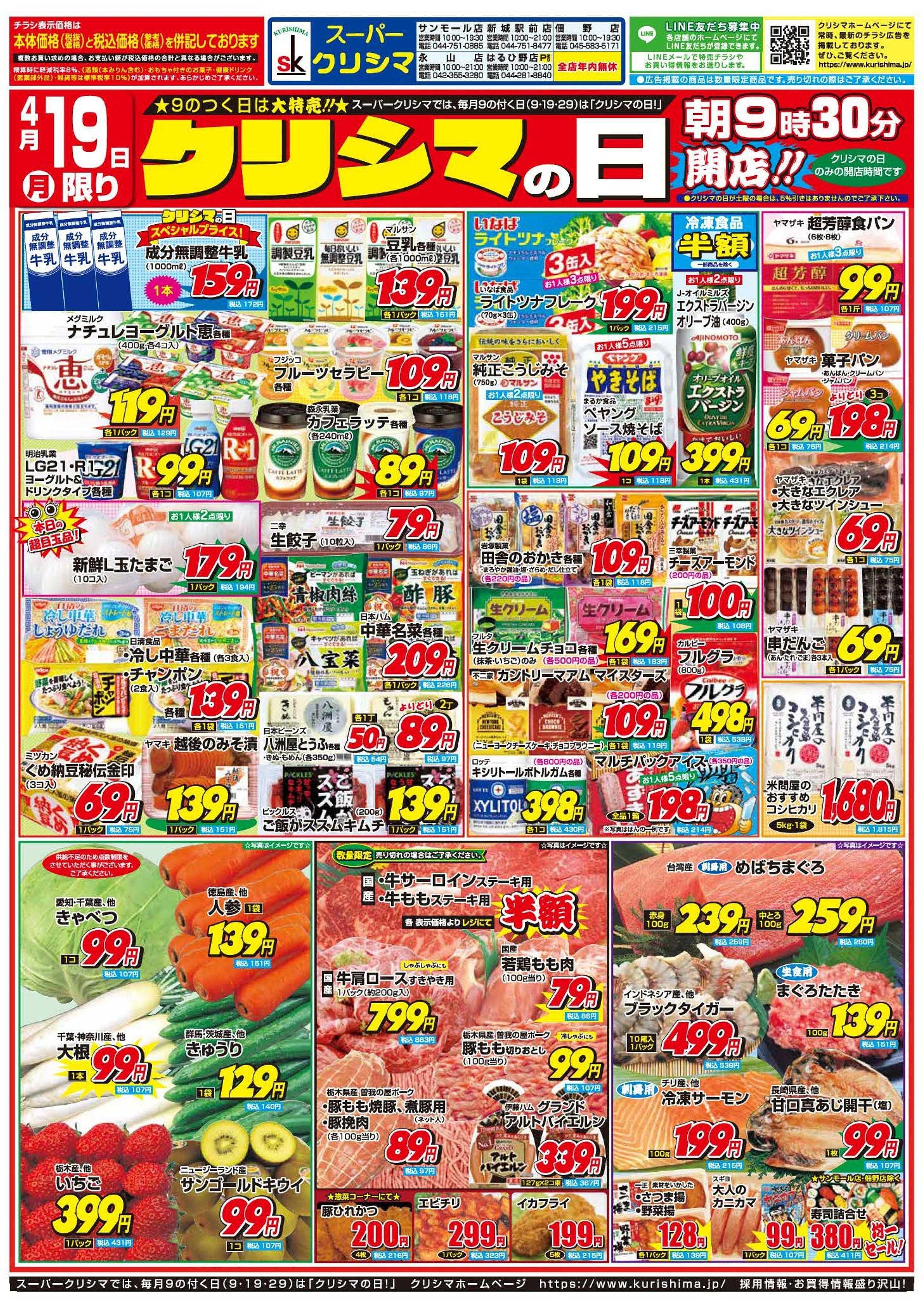 スーパークリシマ クリシマの日大特売です!!