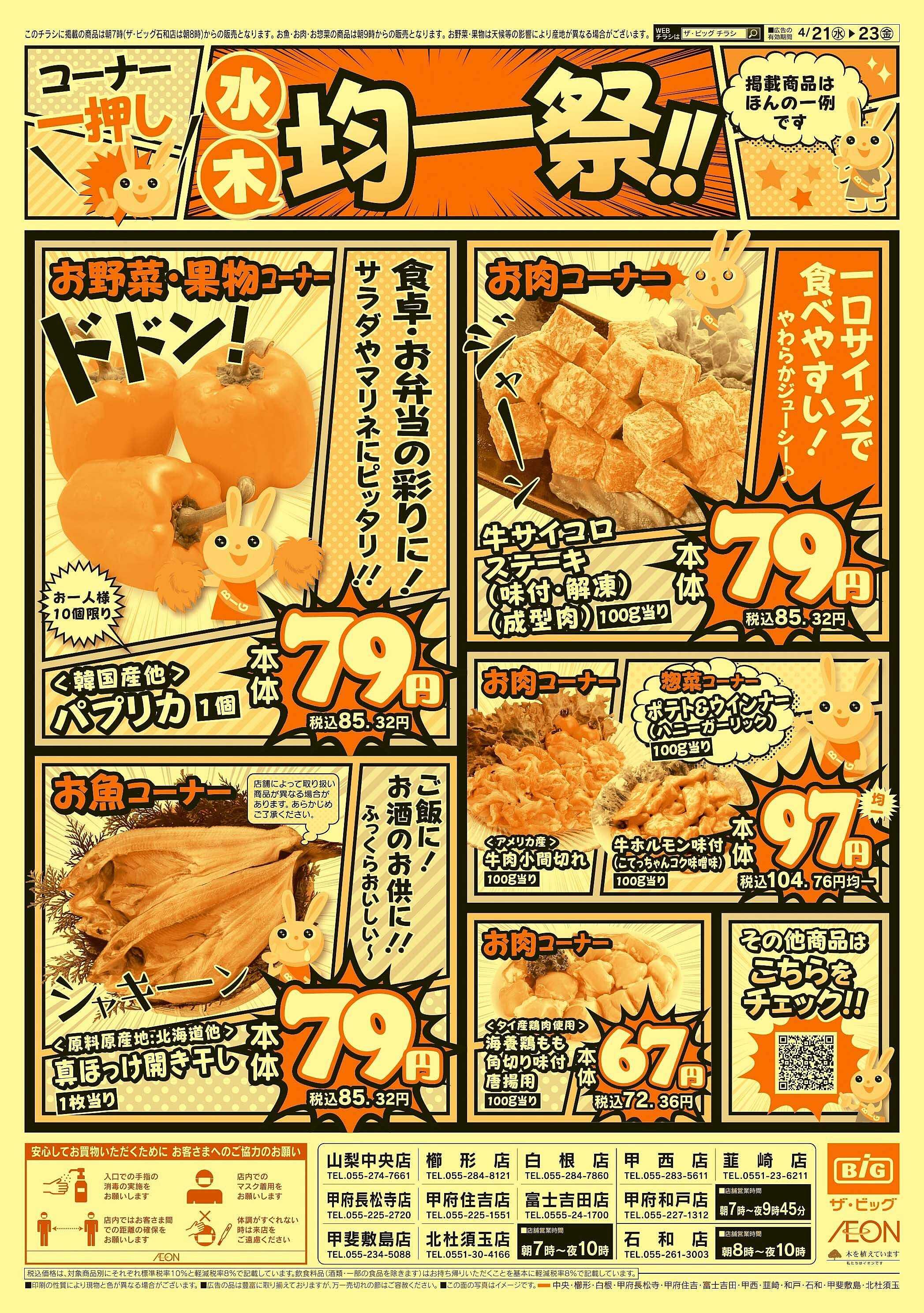 ザ・ビッグ 0421-0423 毎週水曜木曜は恒例『79円均一祭』開催!