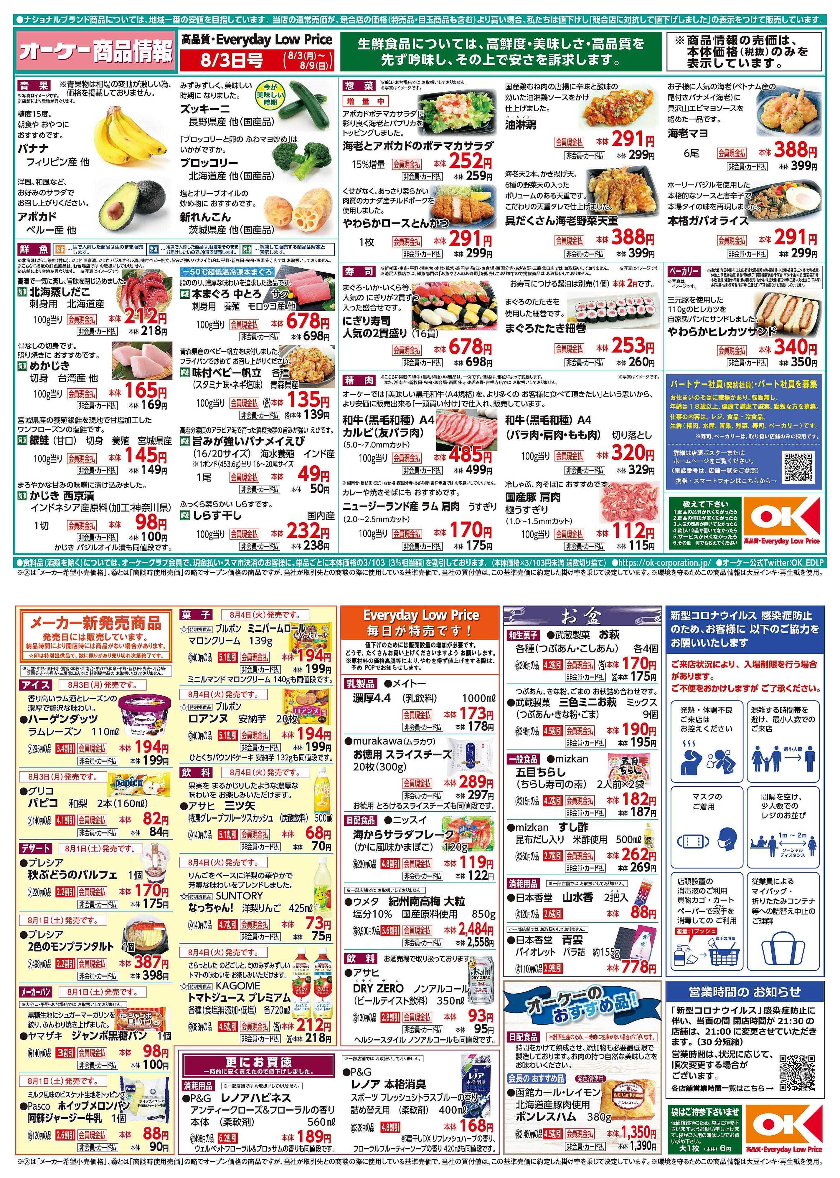 オーケー 商品情報紙8月3日号