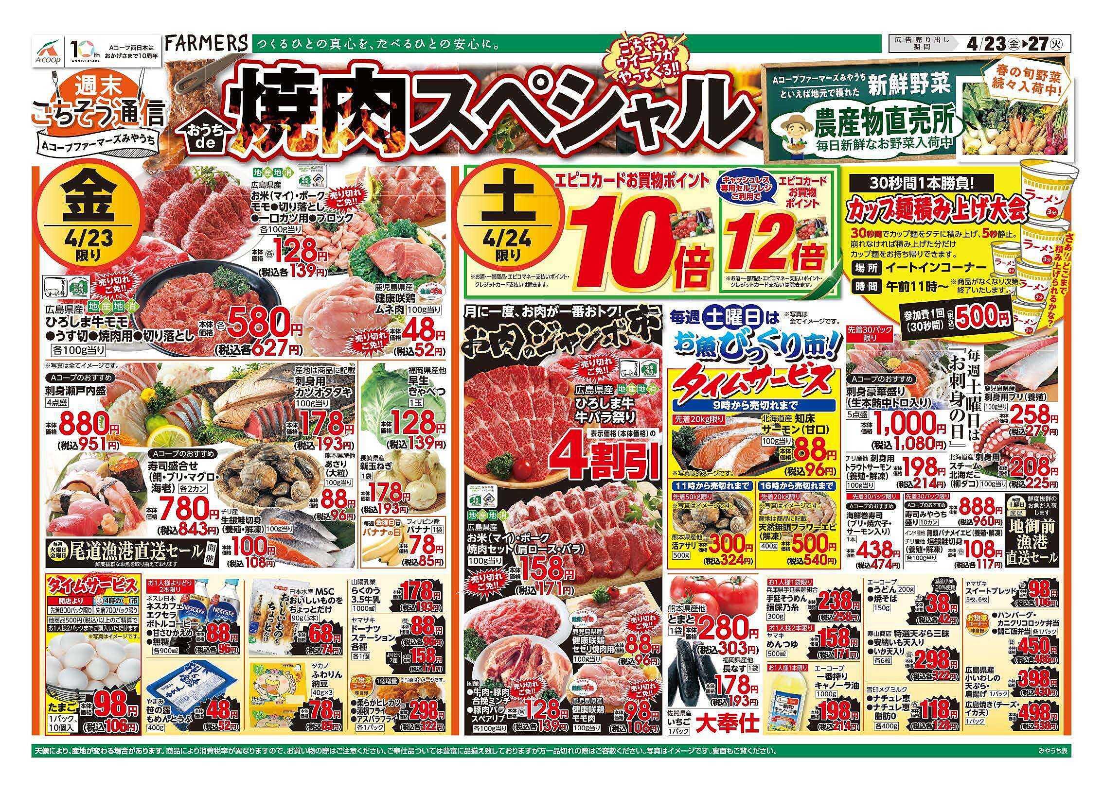 Aコープ西日本 4/23(金)~4/27(火)