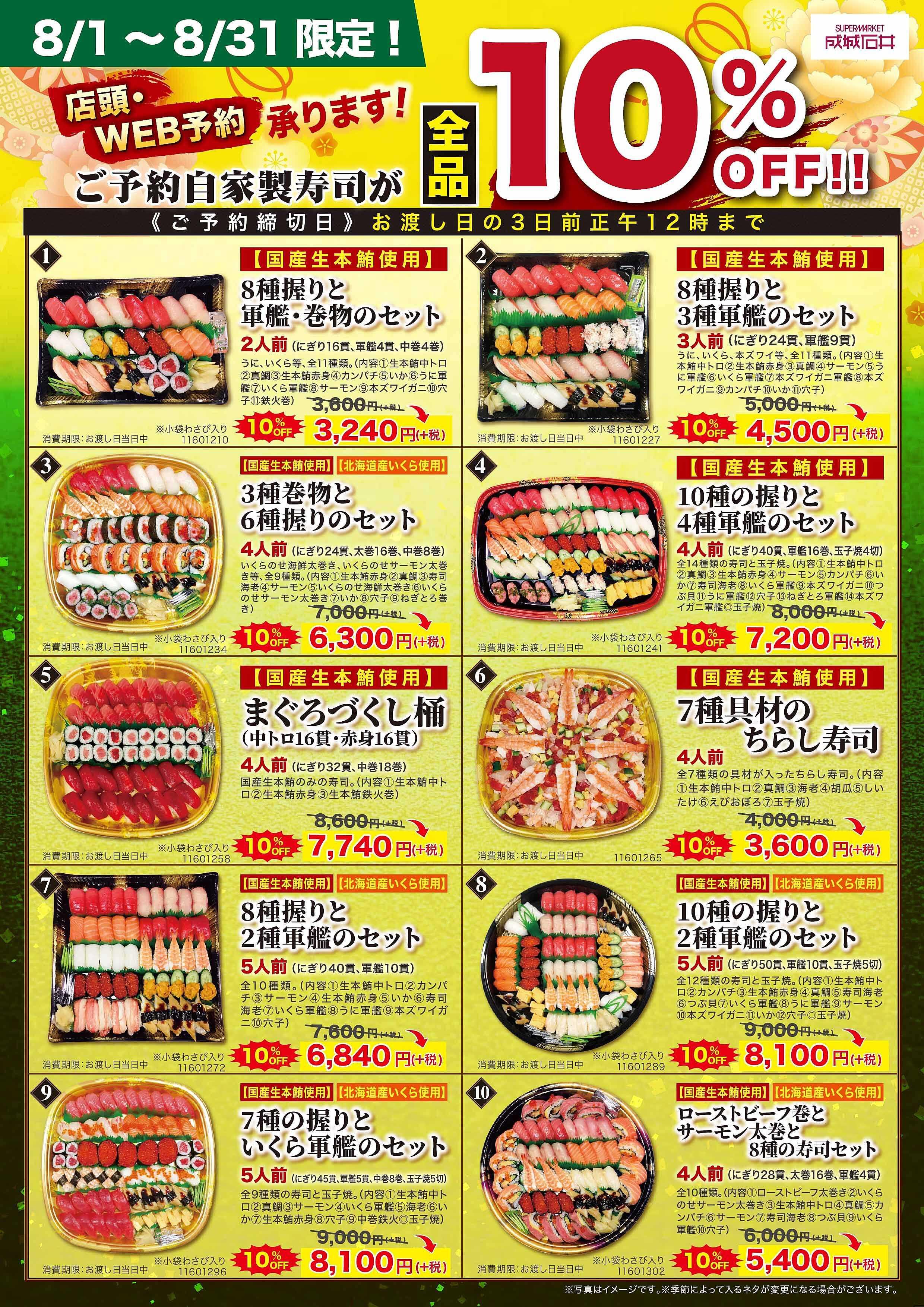 成城石井 【店舗限定】自家製お寿司10%OFF!!