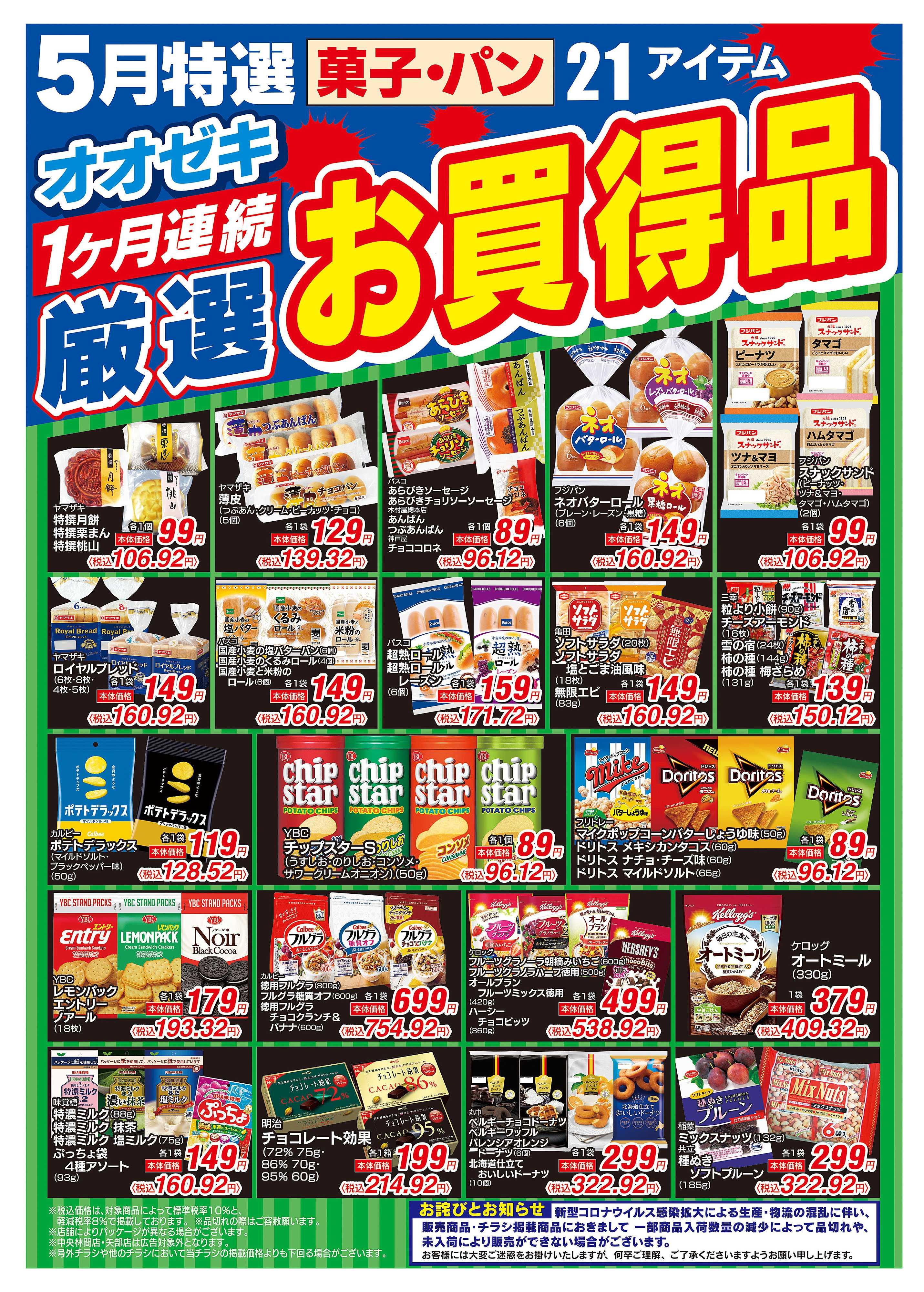 オオゼキ 5月特選菓子・パン 1ヶ月連続厳選お買得品