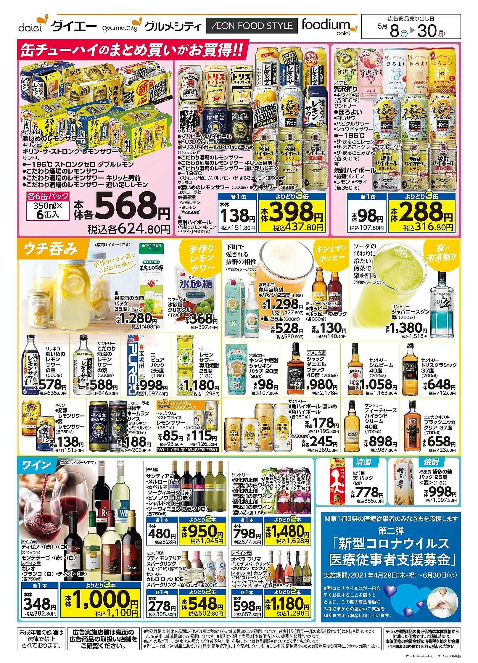 ダイエー 5/8(土)~30(日) 酒PA
