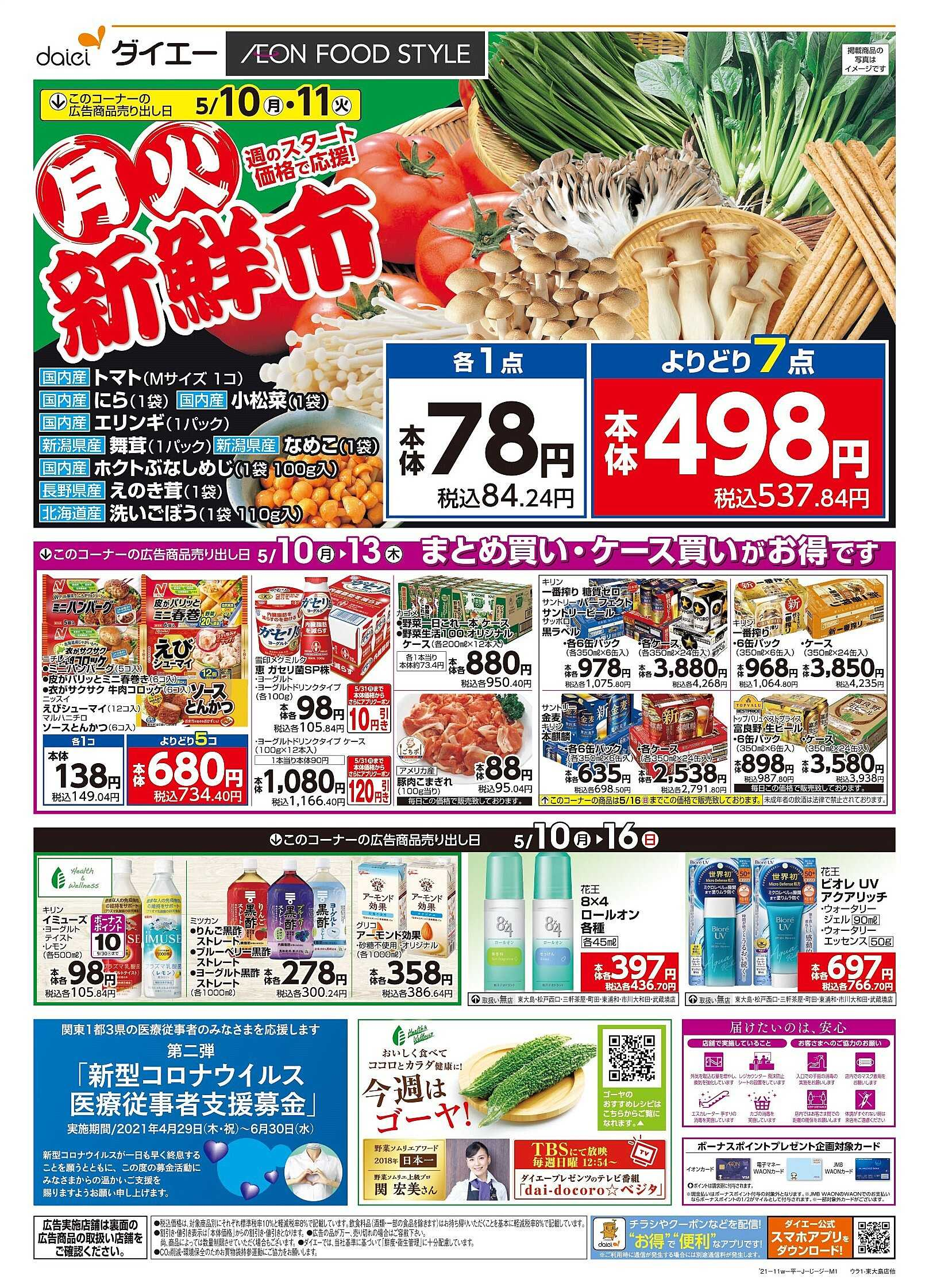 ダイエー 5/10(月)~16(日)週間重点商品+月火新鮮市