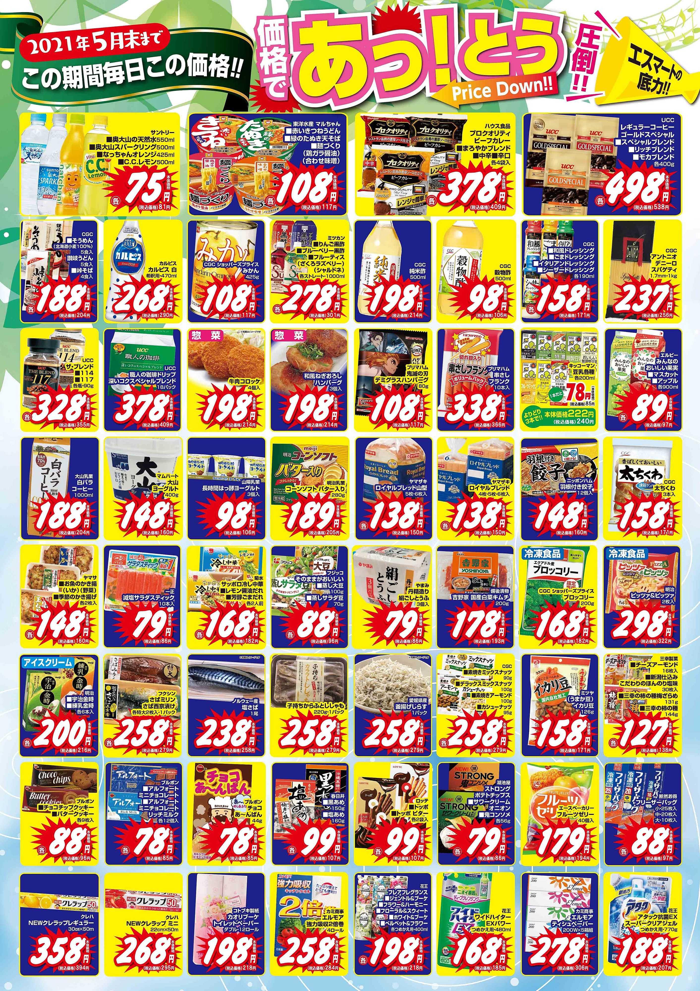 エスマート 5月の100品目値下げ!  あっ!とう価格