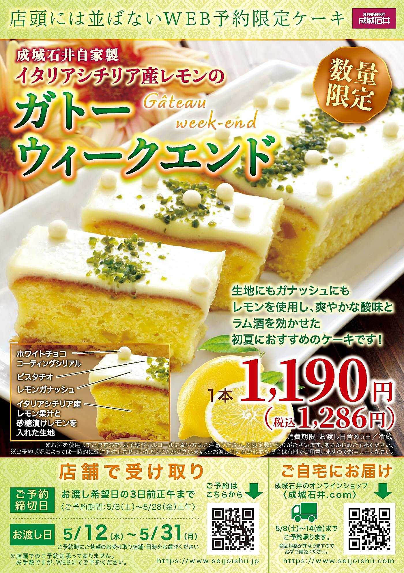 成城石井 WEB予約限定『イタリアシチリア産レモンのガトーウィークエンド』ご予約承り中!