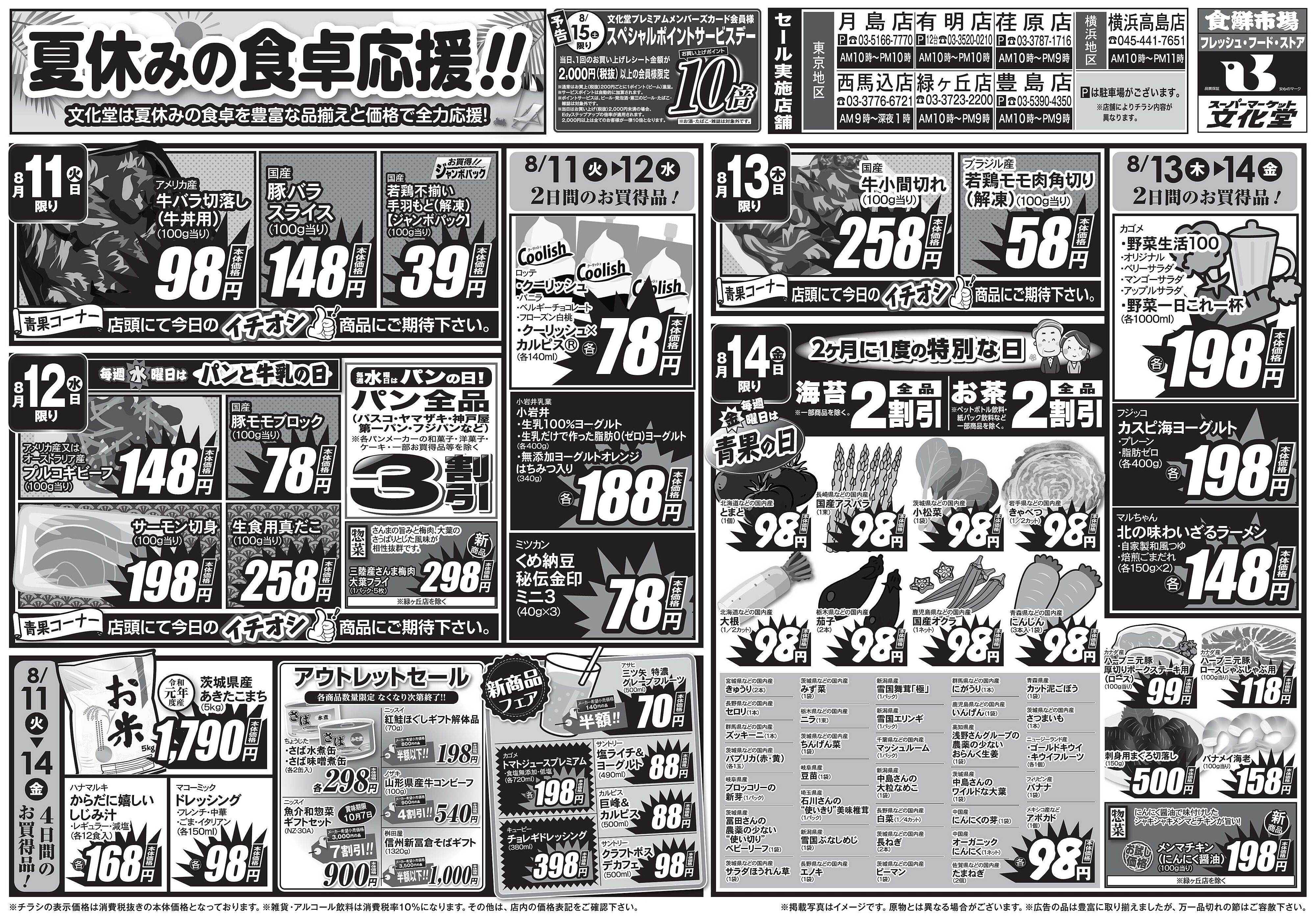 文化堂 夏休みの食卓応援!!