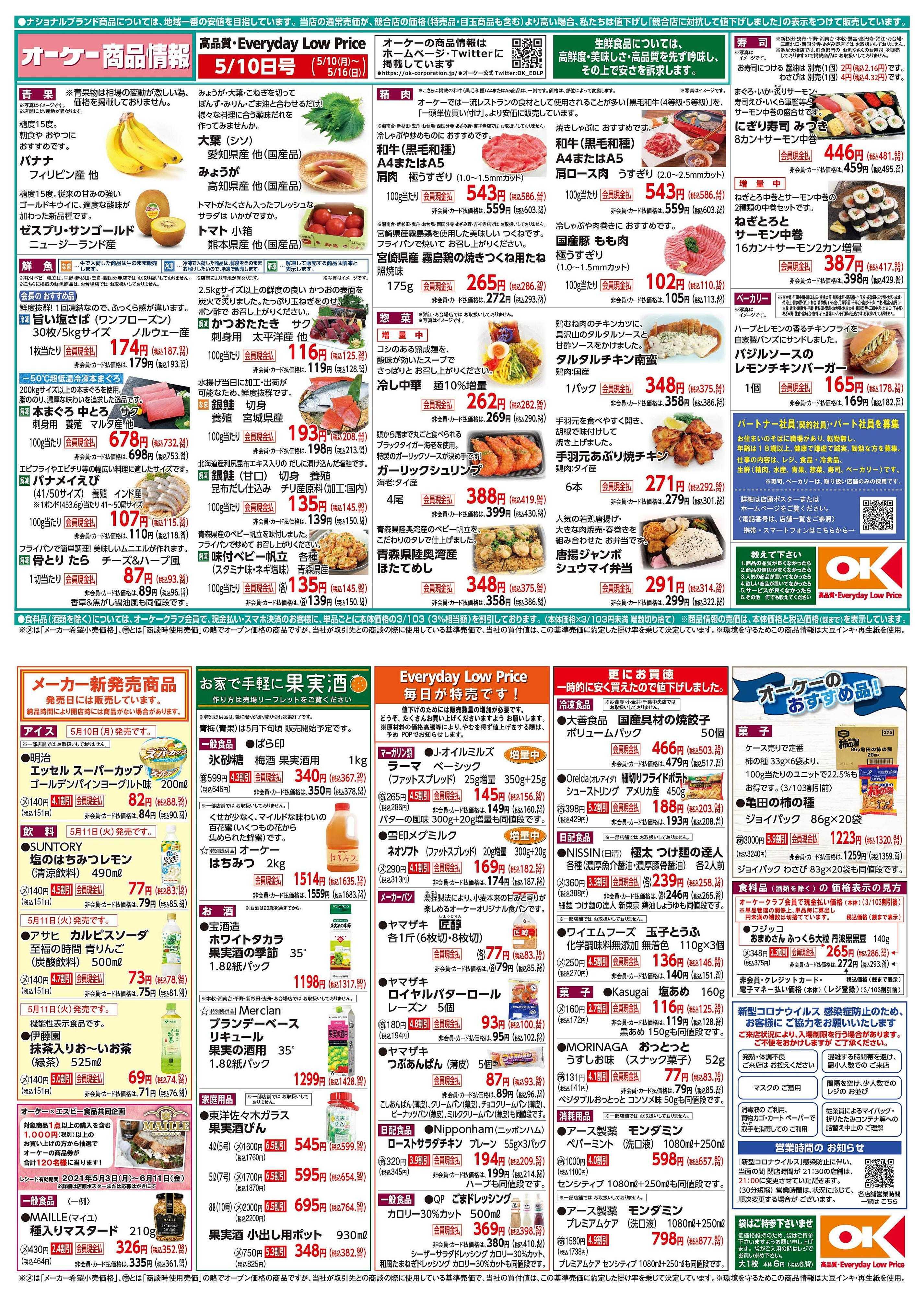 オーケー 商品情報紙5月10日号