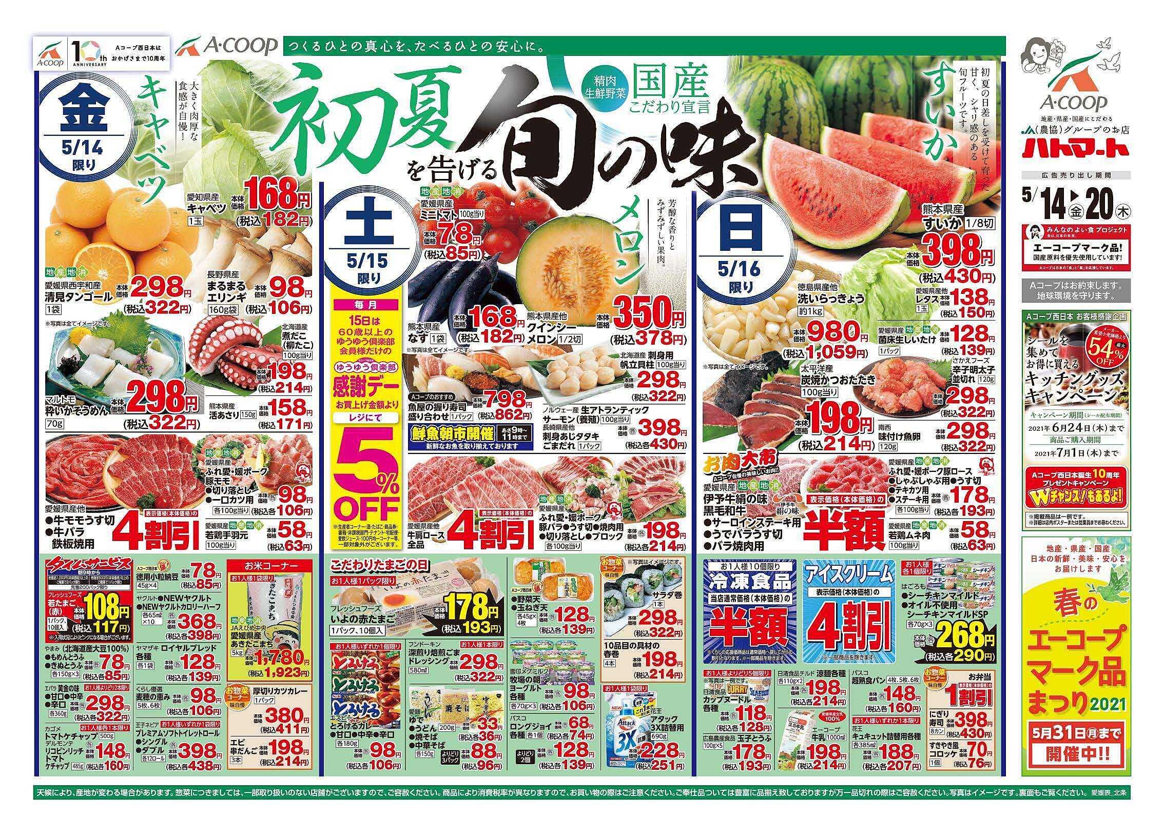 Aコープ西日本 5/14(金)~5/20(木)限り