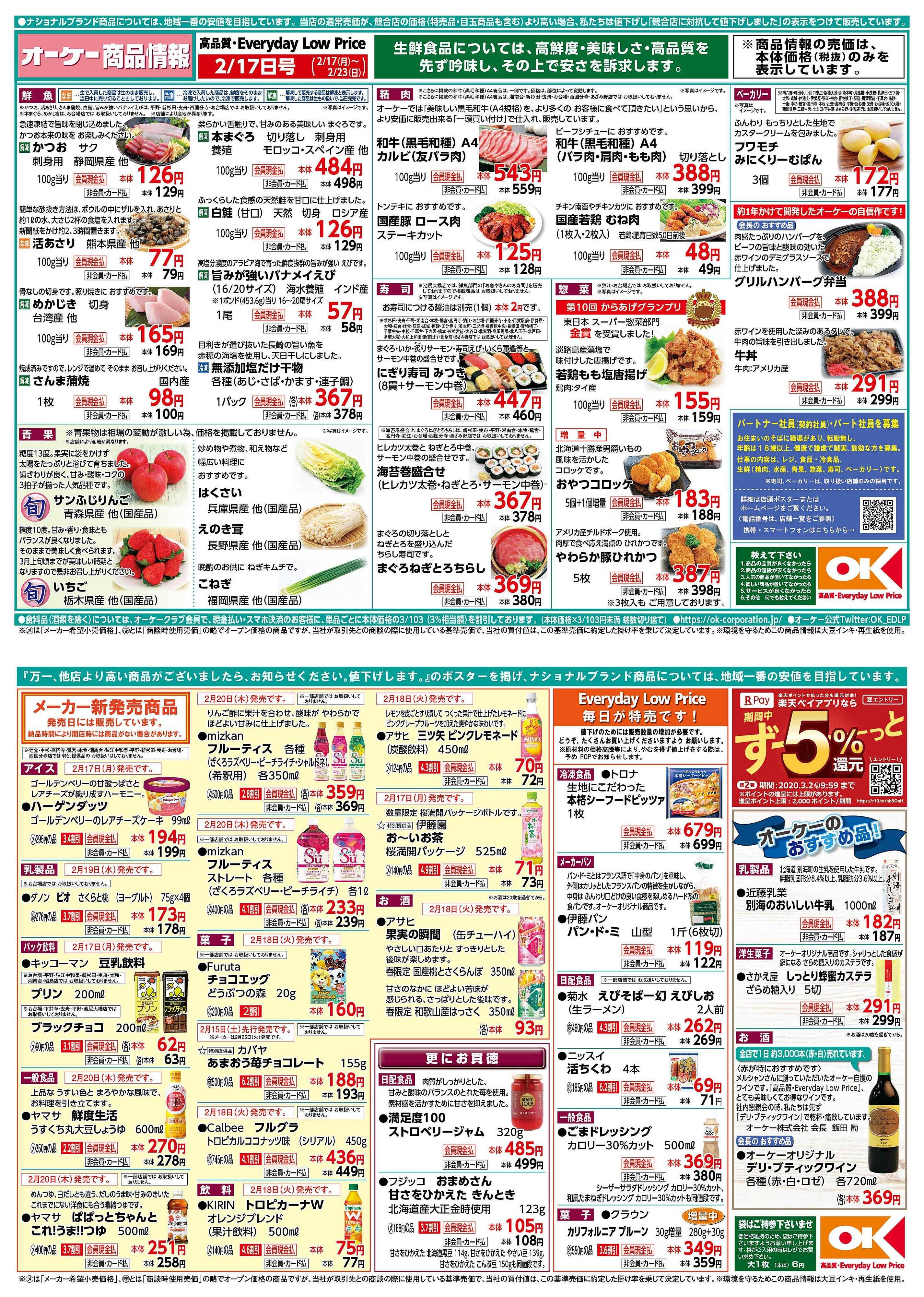 オーケー 商品情報紙2月17日号