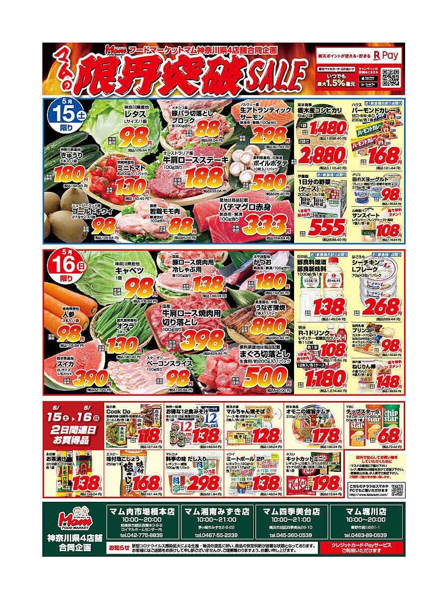 フードマーケット マム マム神奈川地区 限界突破セールおもて
