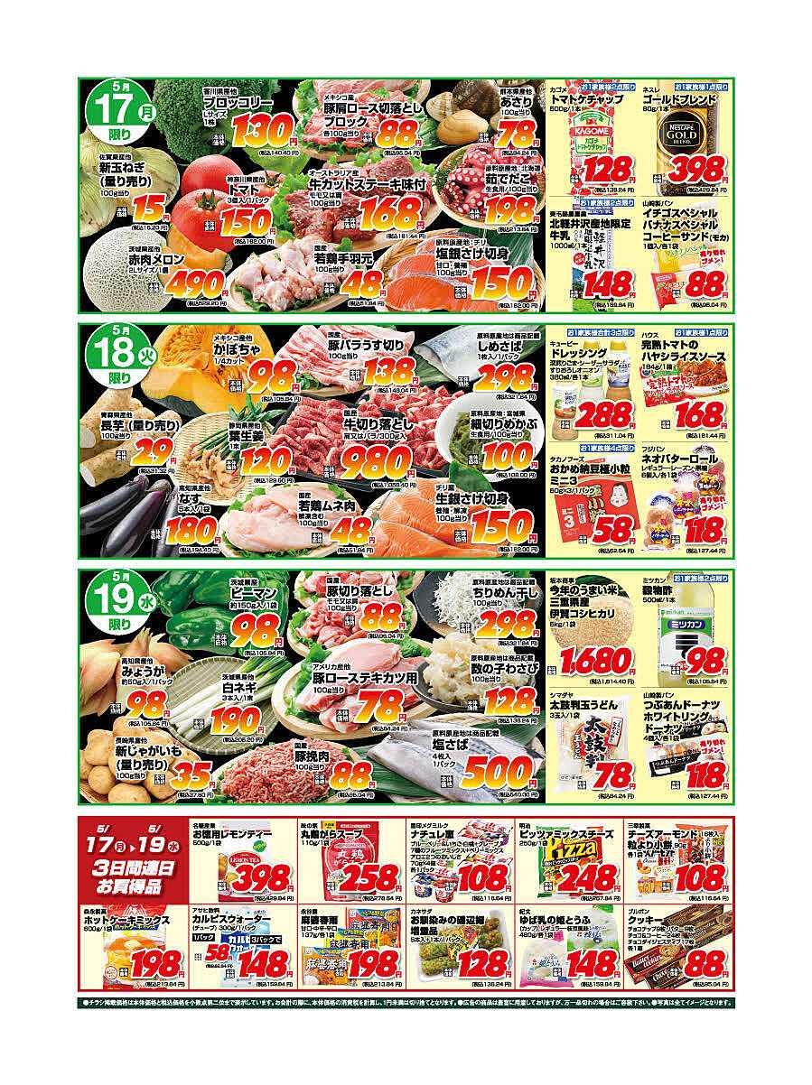 フードマーケット マム マム神奈川地区 限界突破セールうら