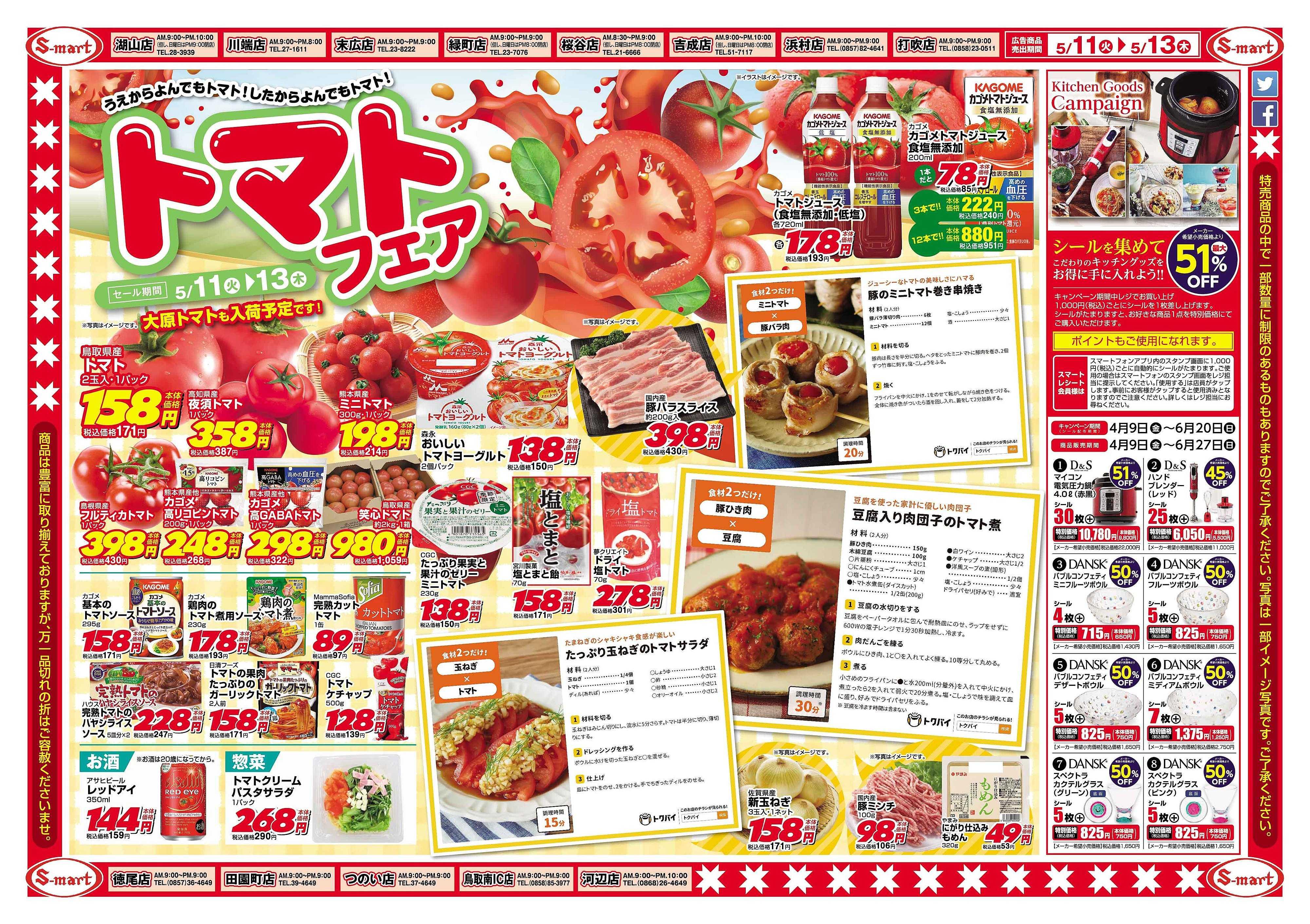 エスマート 11日~13日はトマトフェアー・トマトレシピも掲載しています。