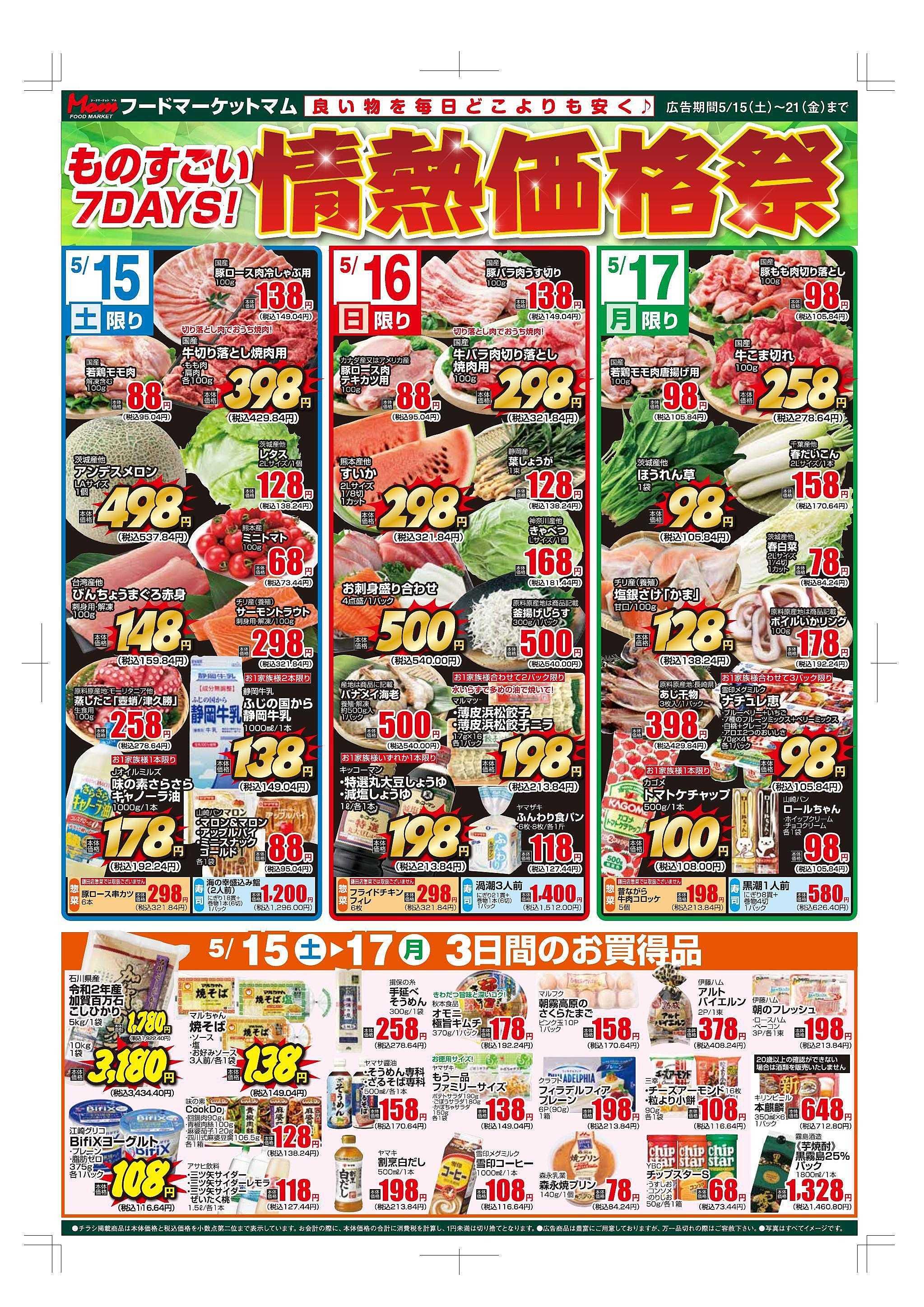 フードマーケット マム 静岡東部中部地区合同 情熱価格祭おもて