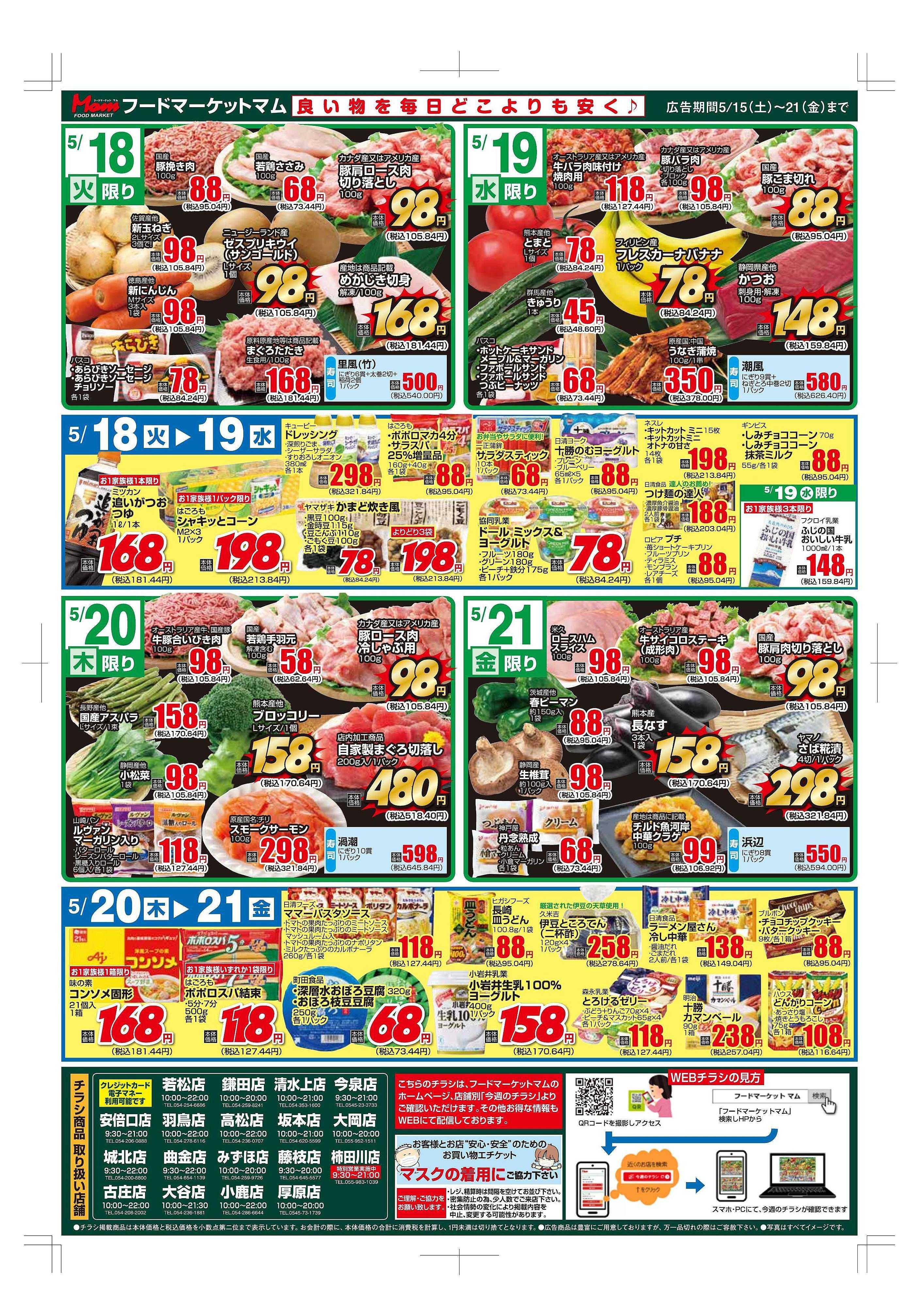 フードマーケット マム 静岡東部中部地区合同 情熱価格祭うら