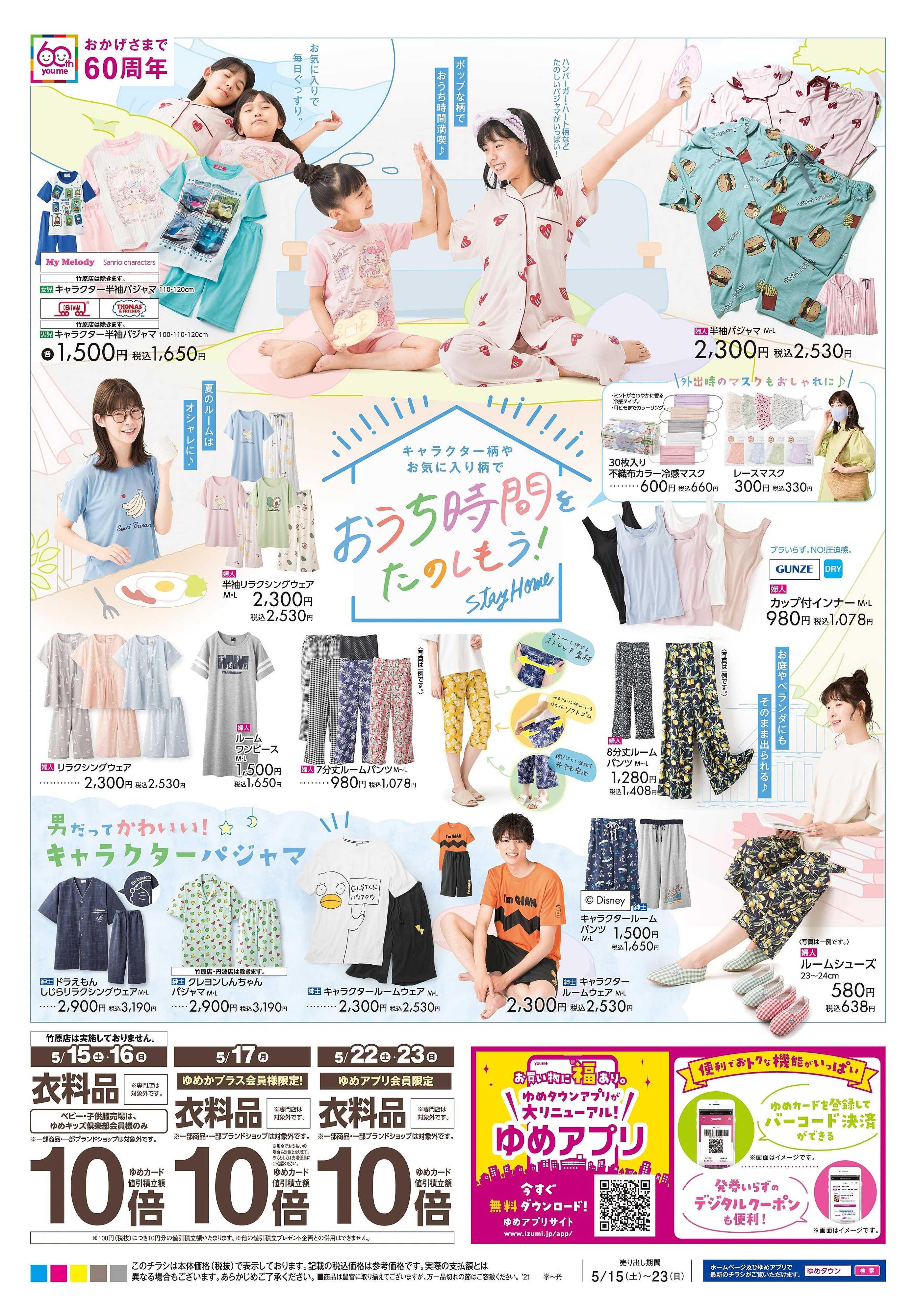 ゆめタウン 5/15(土)-5/23(日)