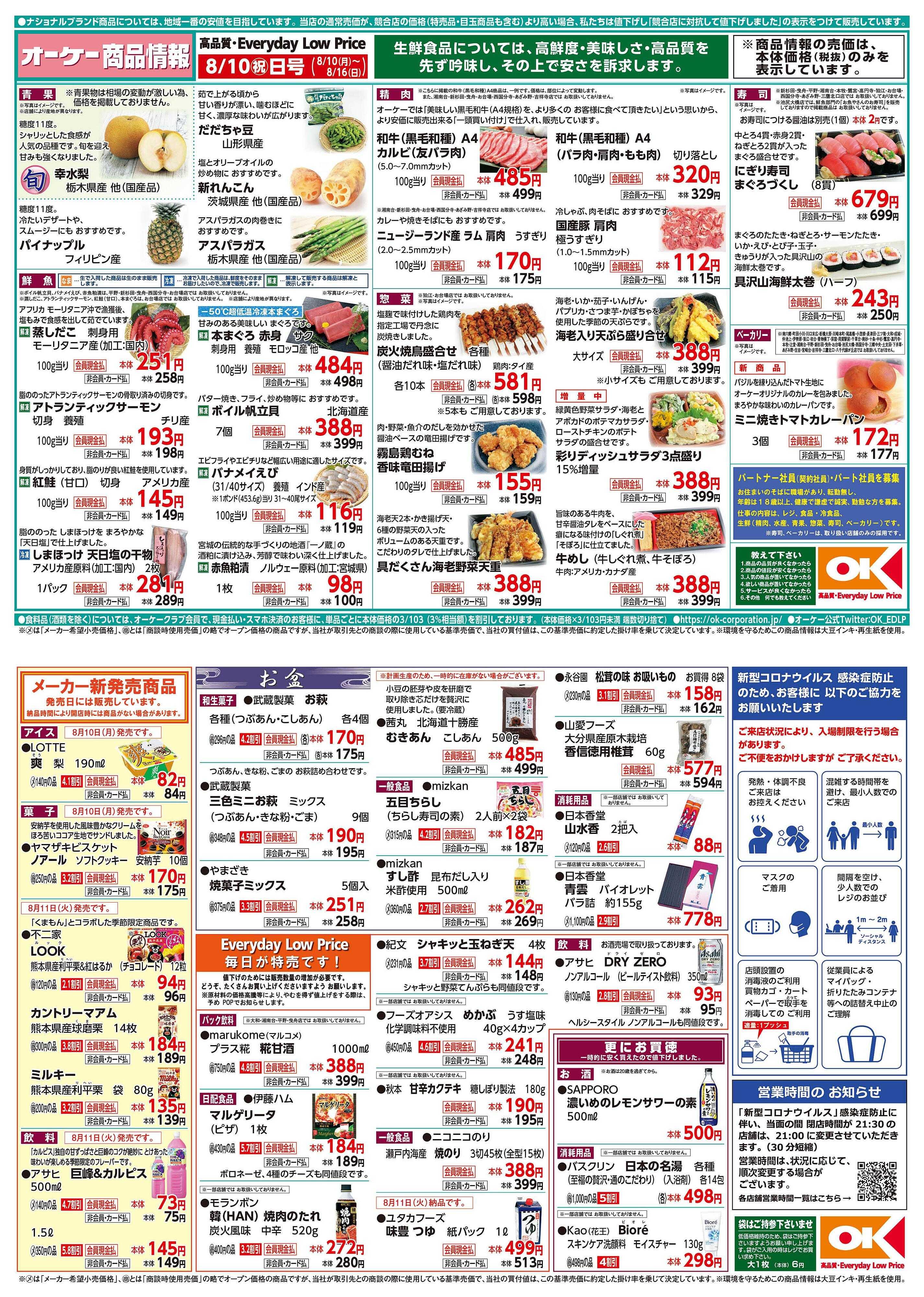 オーケー 商品情報紙8月10日号