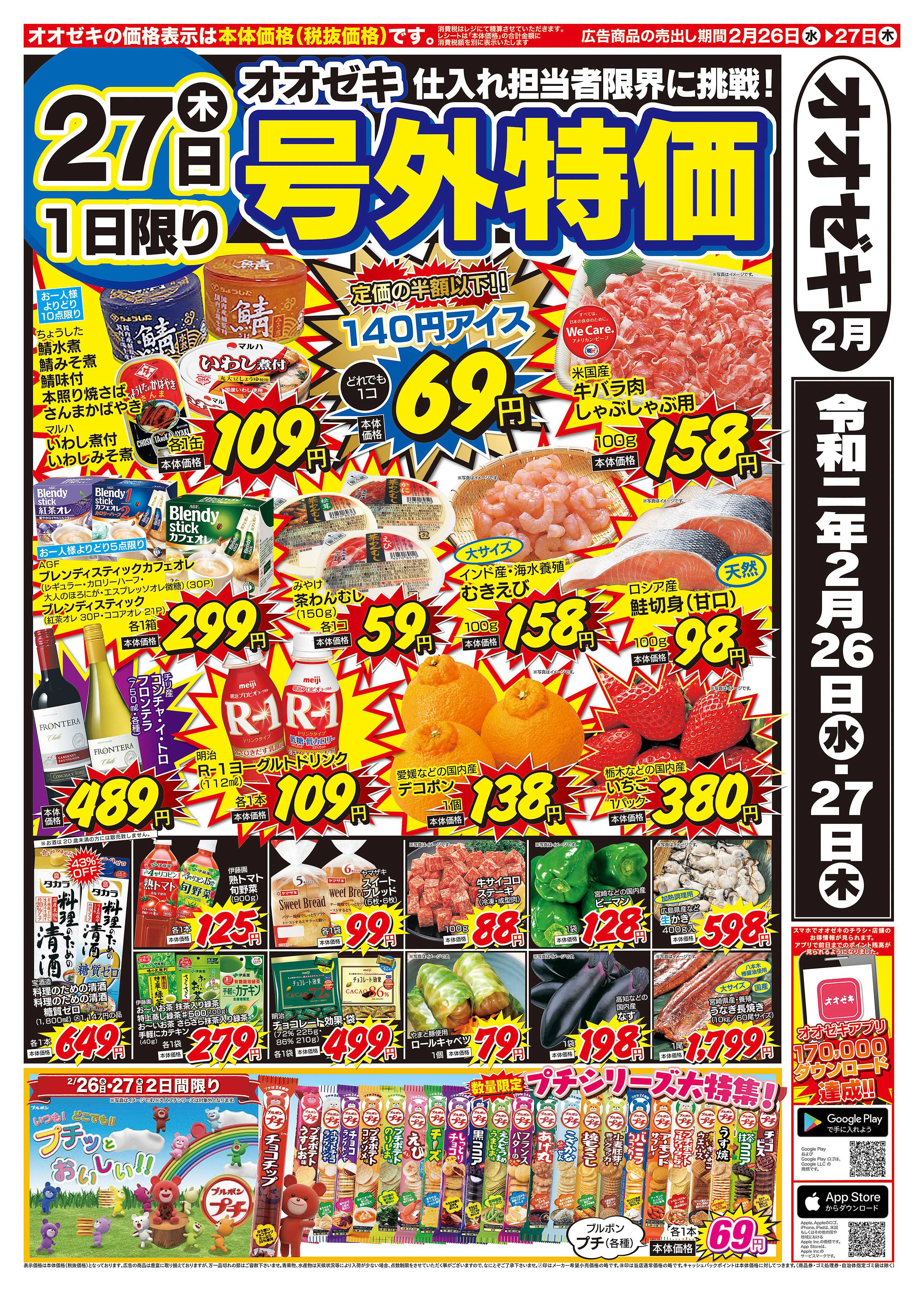 オオゼキ 2/26(水)〜27(木)2日間限り 号外特価