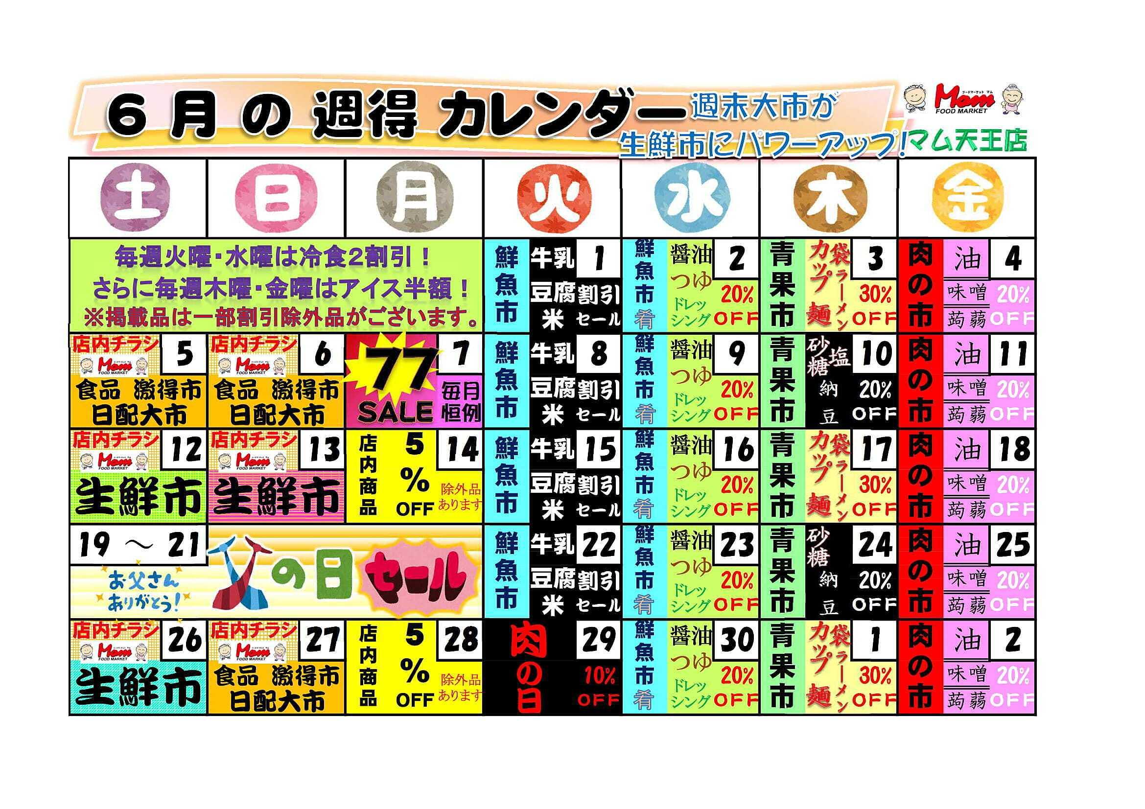 フードマーケット マム 天王 特売カレンダー