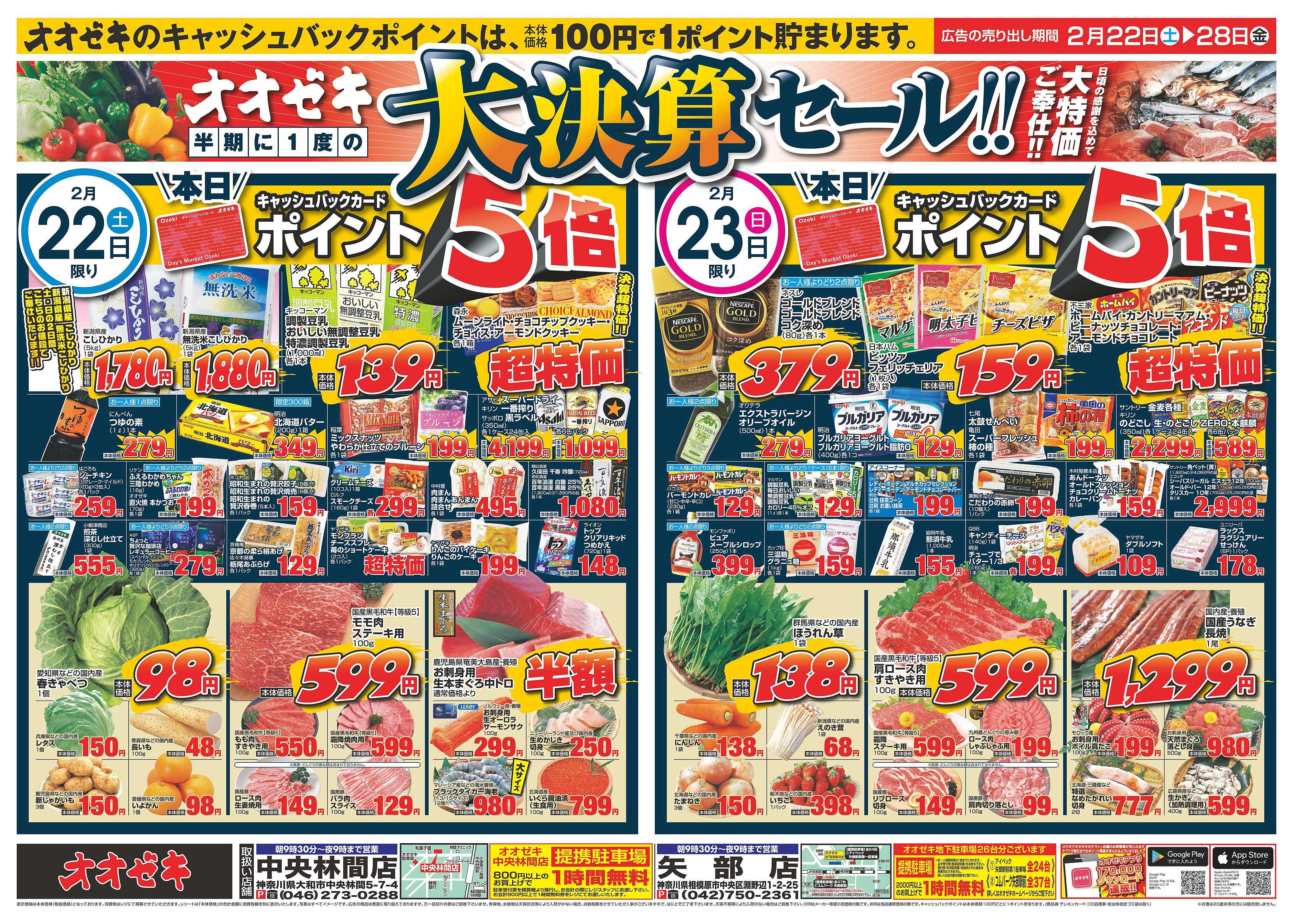 オオゼキ 2/22(土)〜2/28(金)7日間限り