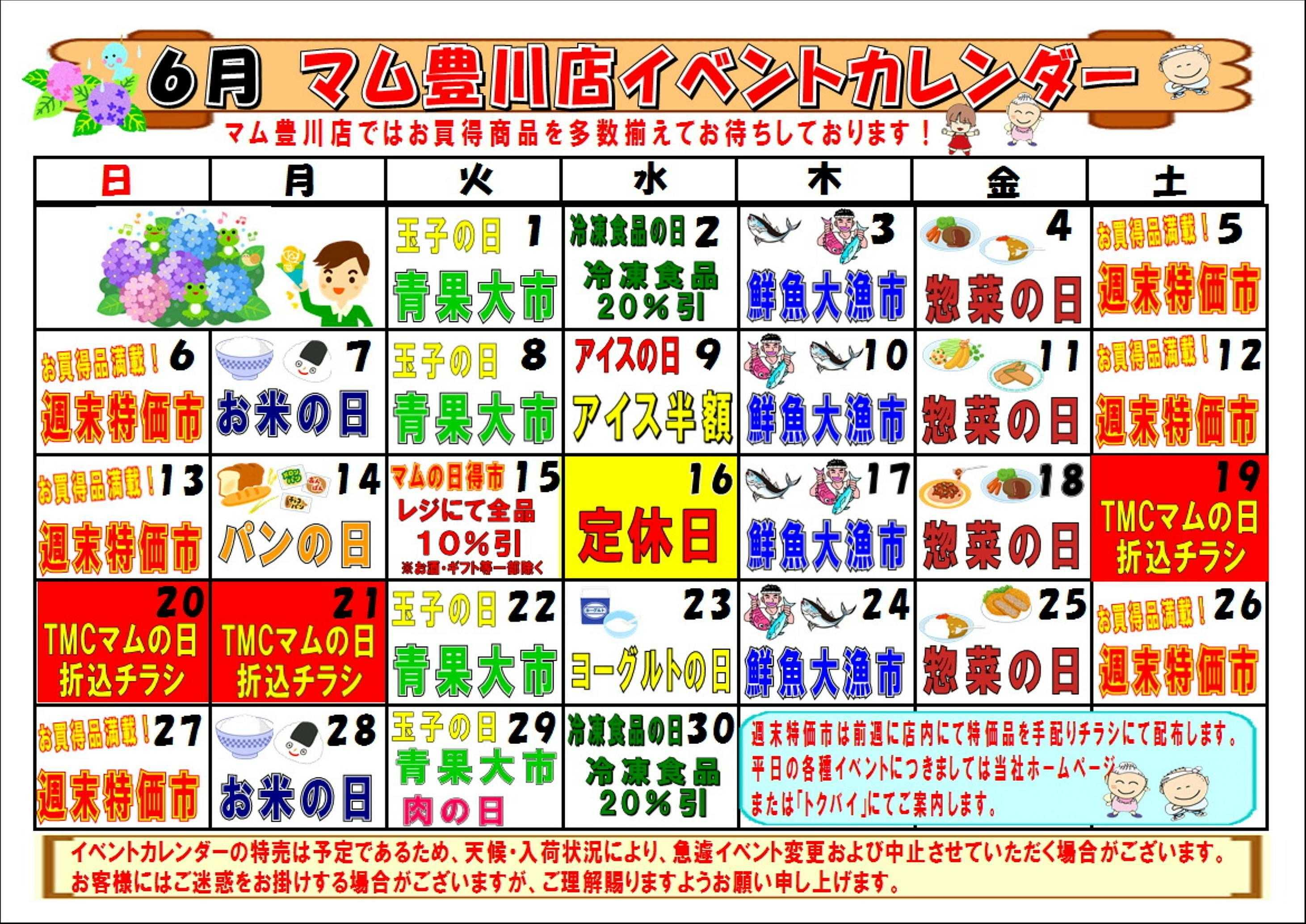 フードマーケット マム 豊川 イベントカレンダー