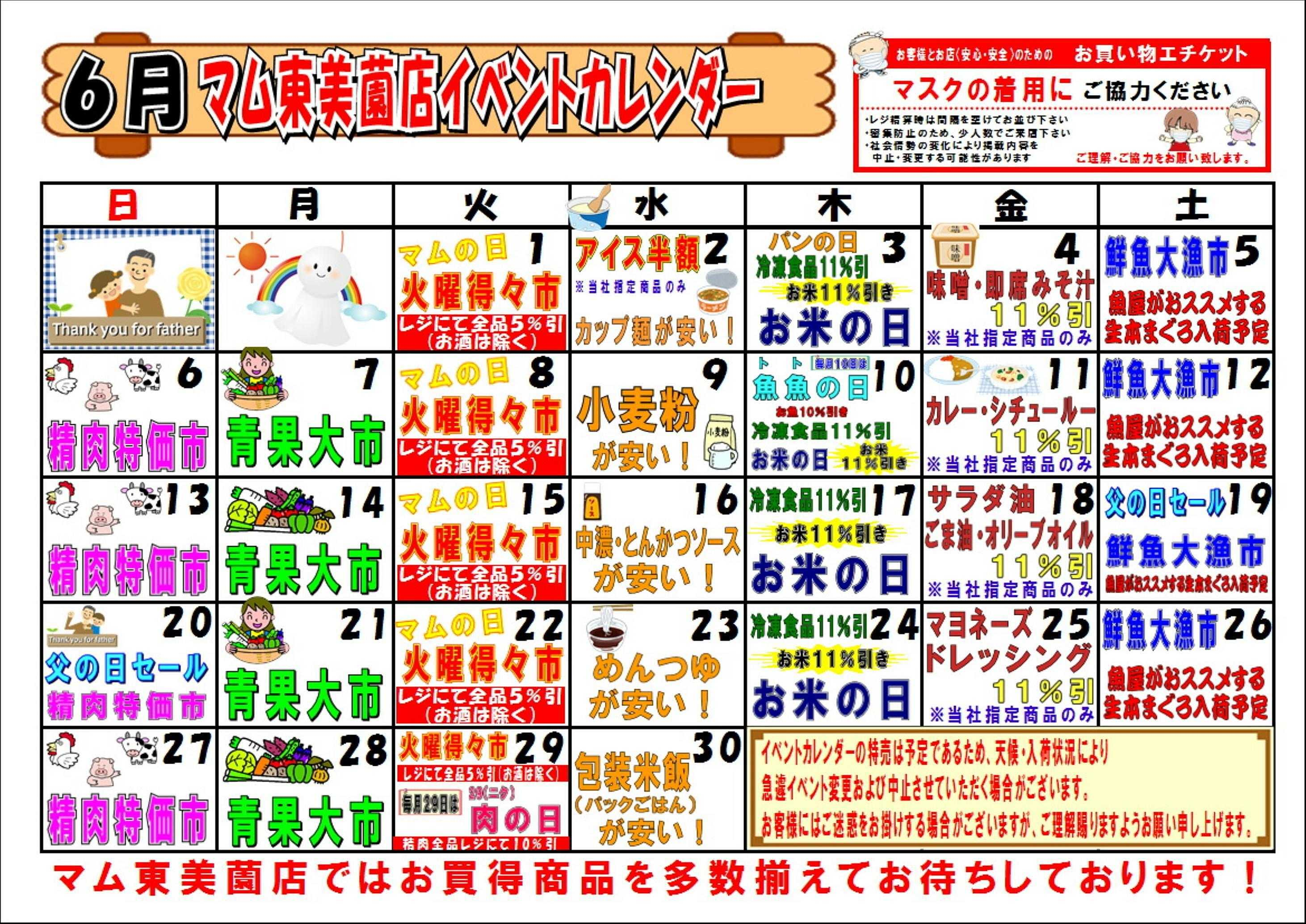 フードマーケット マム 東美園 イベントカレンダー