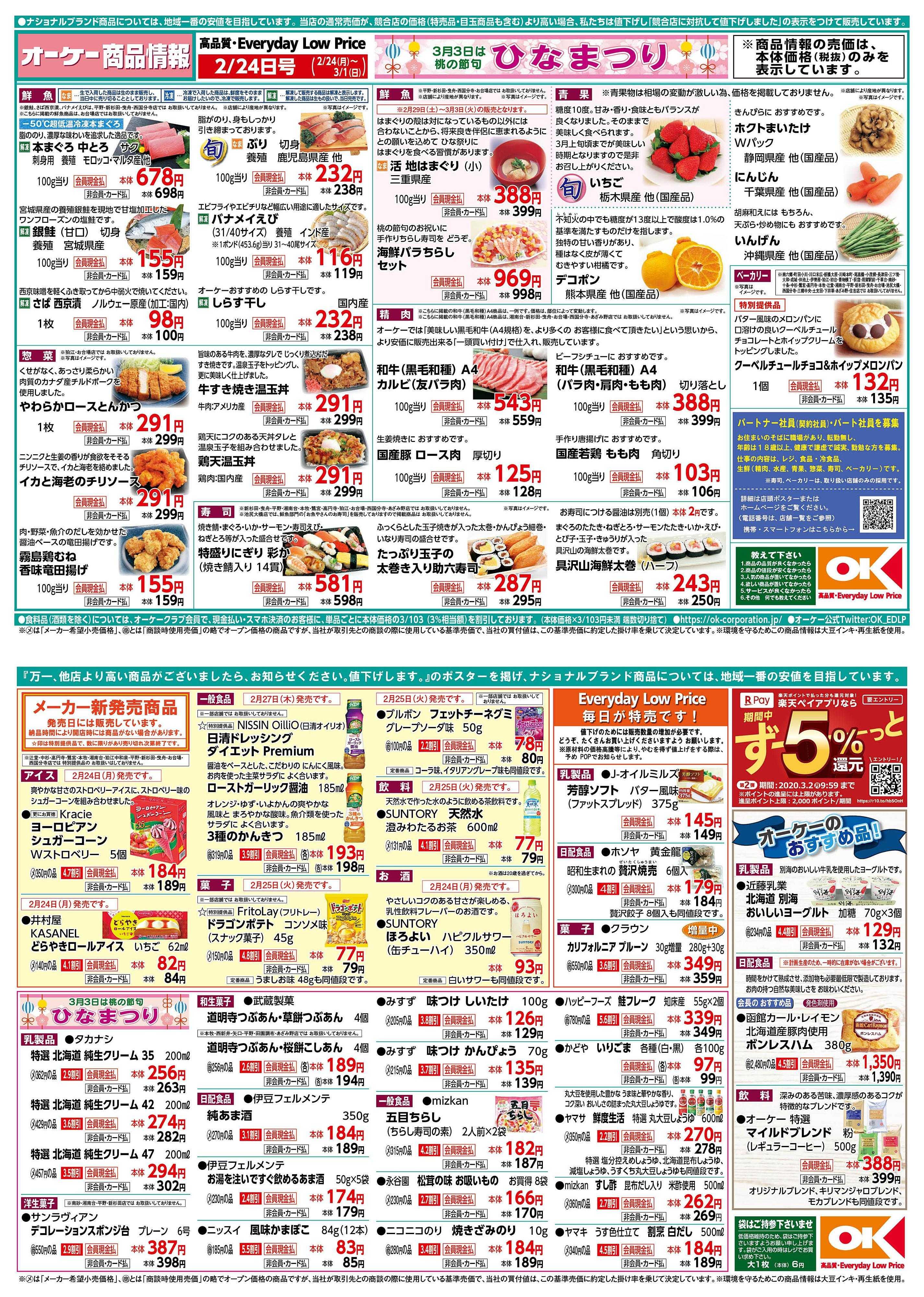 オーケー 商品情報紙2月24日号