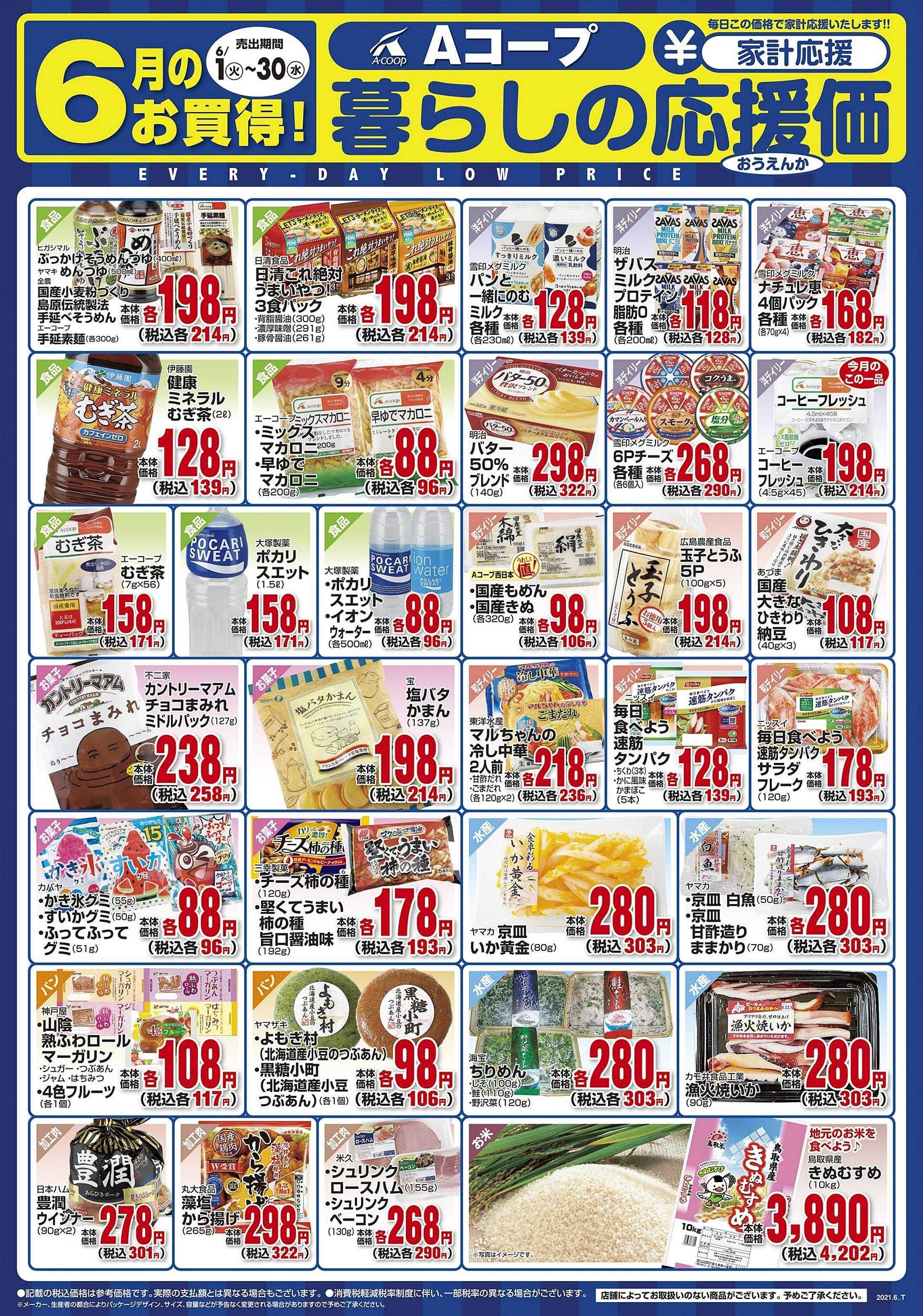 Aコープ西日本 6月「暮らしの応援価」
