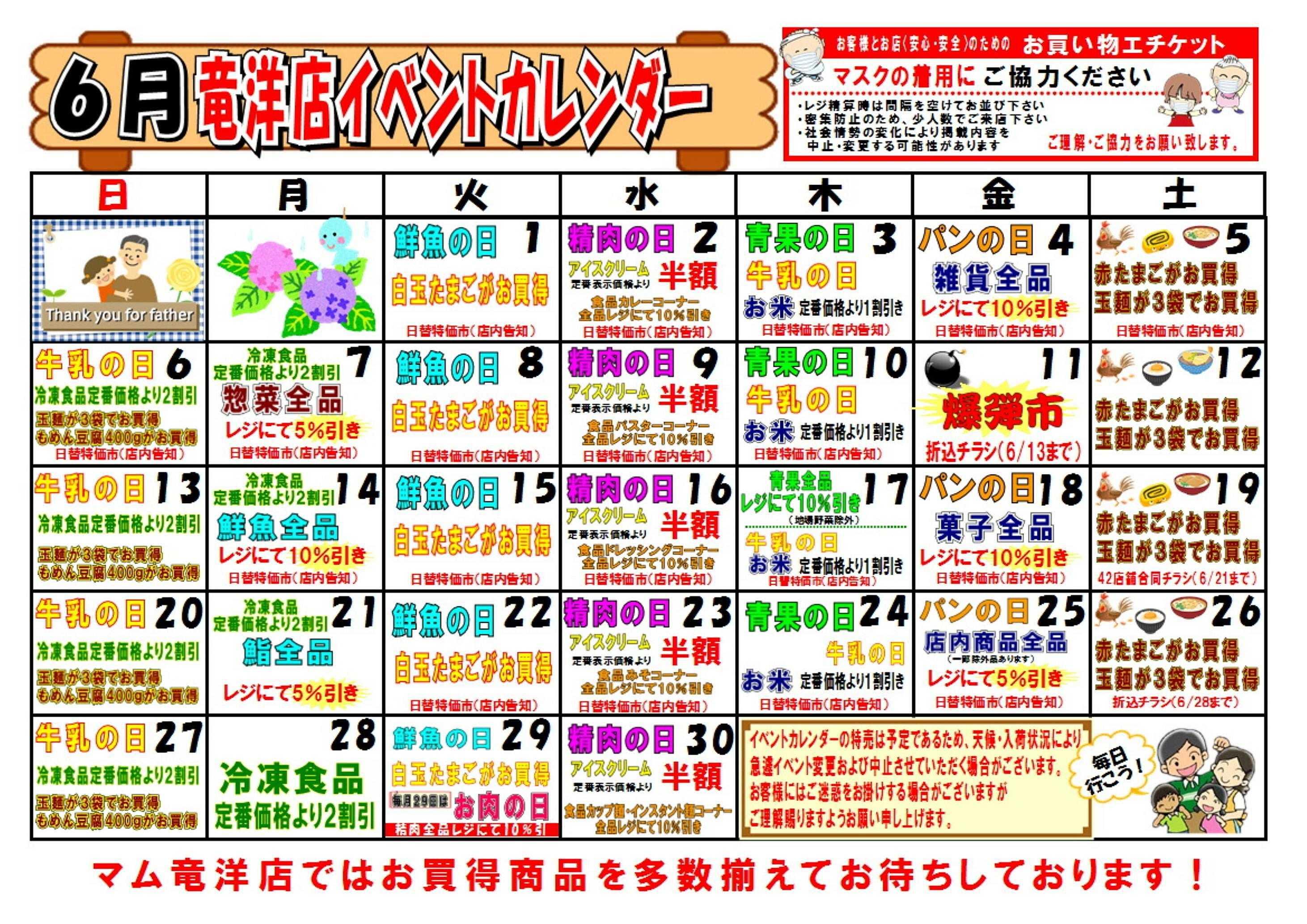 フードマーケット マム 竜洋 イベントカレンダー