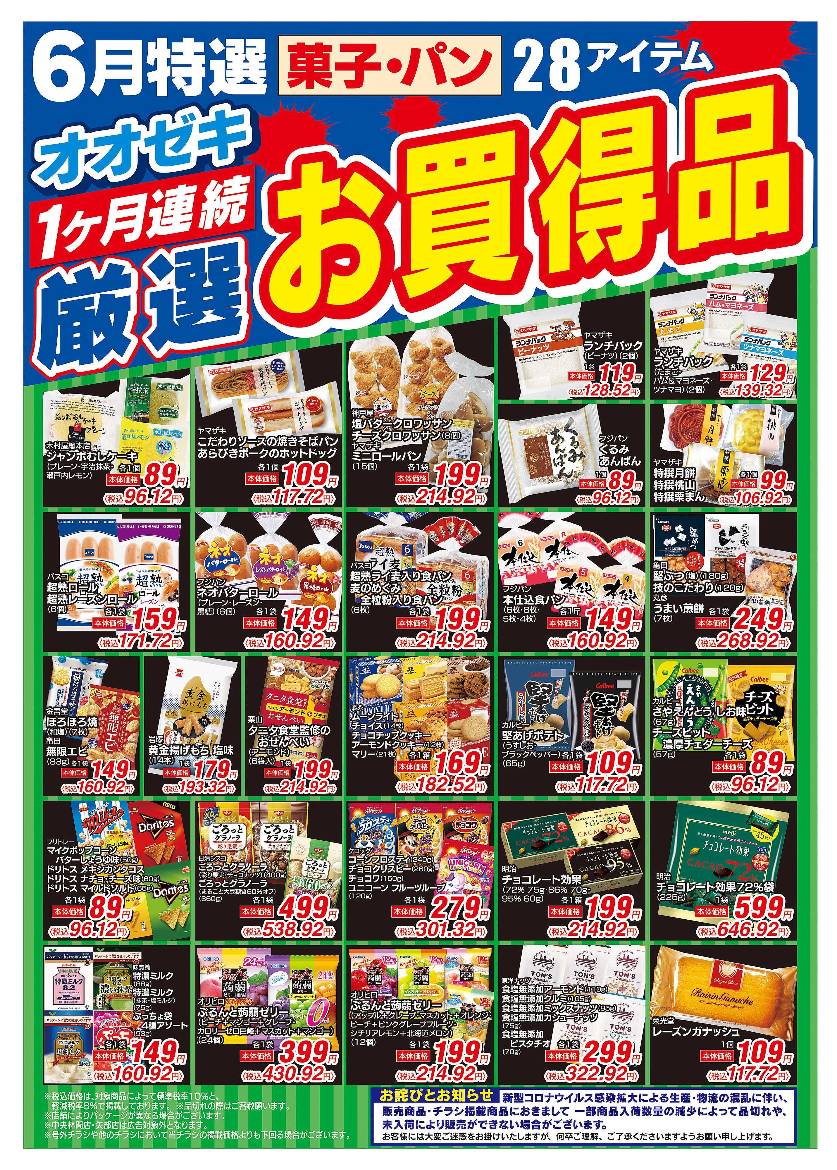 オオゼキ 6月特選菓子・パン 1ヶ月連続厳選お買得品